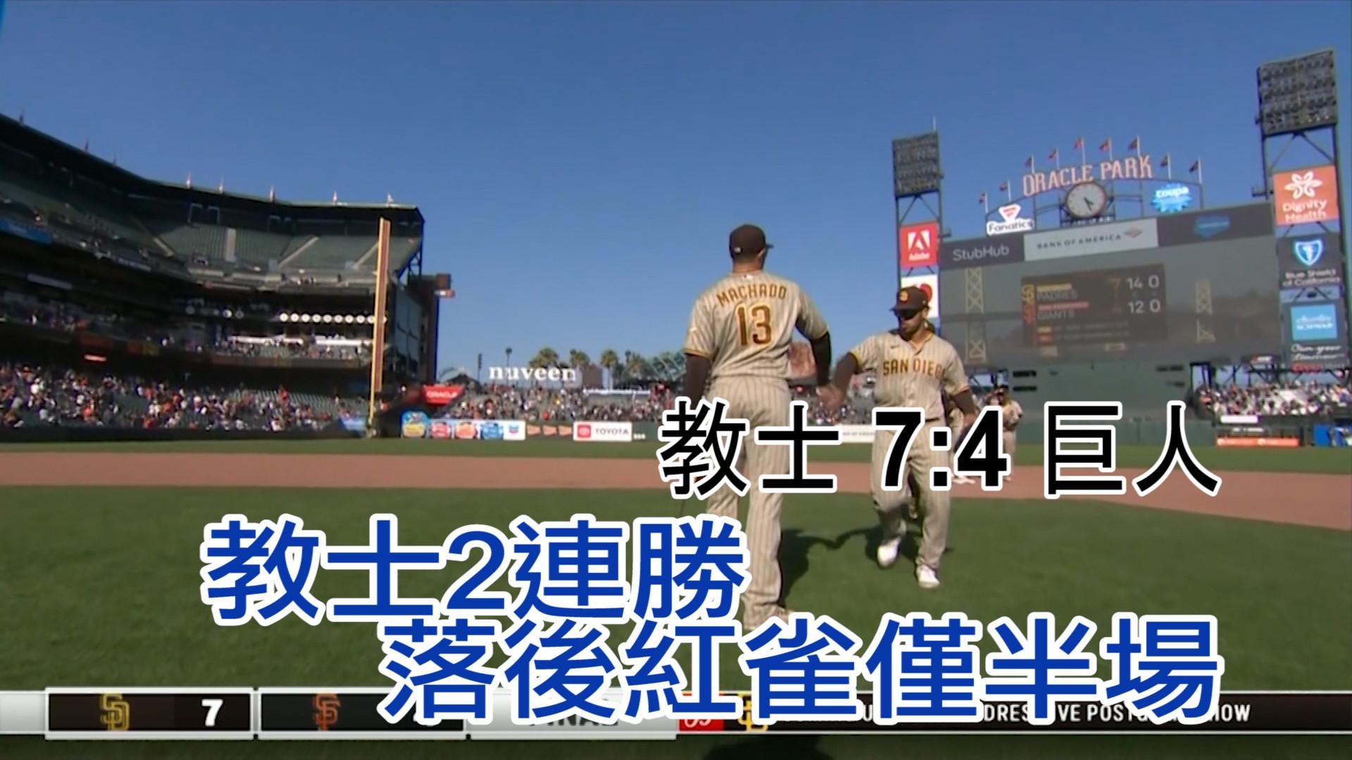 【MLB看愛爾達】教士擊敗巨人二連勝 距紅雀僅半場勝差 9/17
