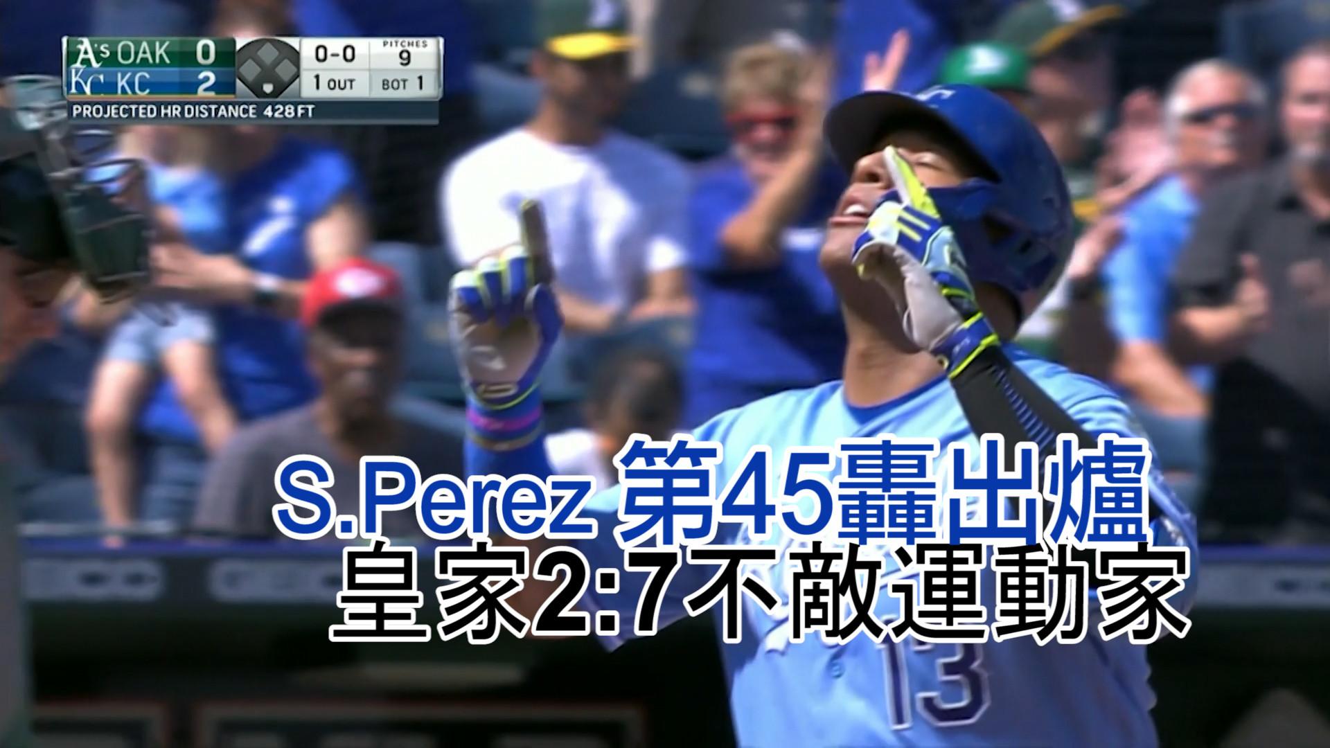 【MLB看愛爾達】裴瑞茲第45轟出爐 皇家2:7輸球 9/17