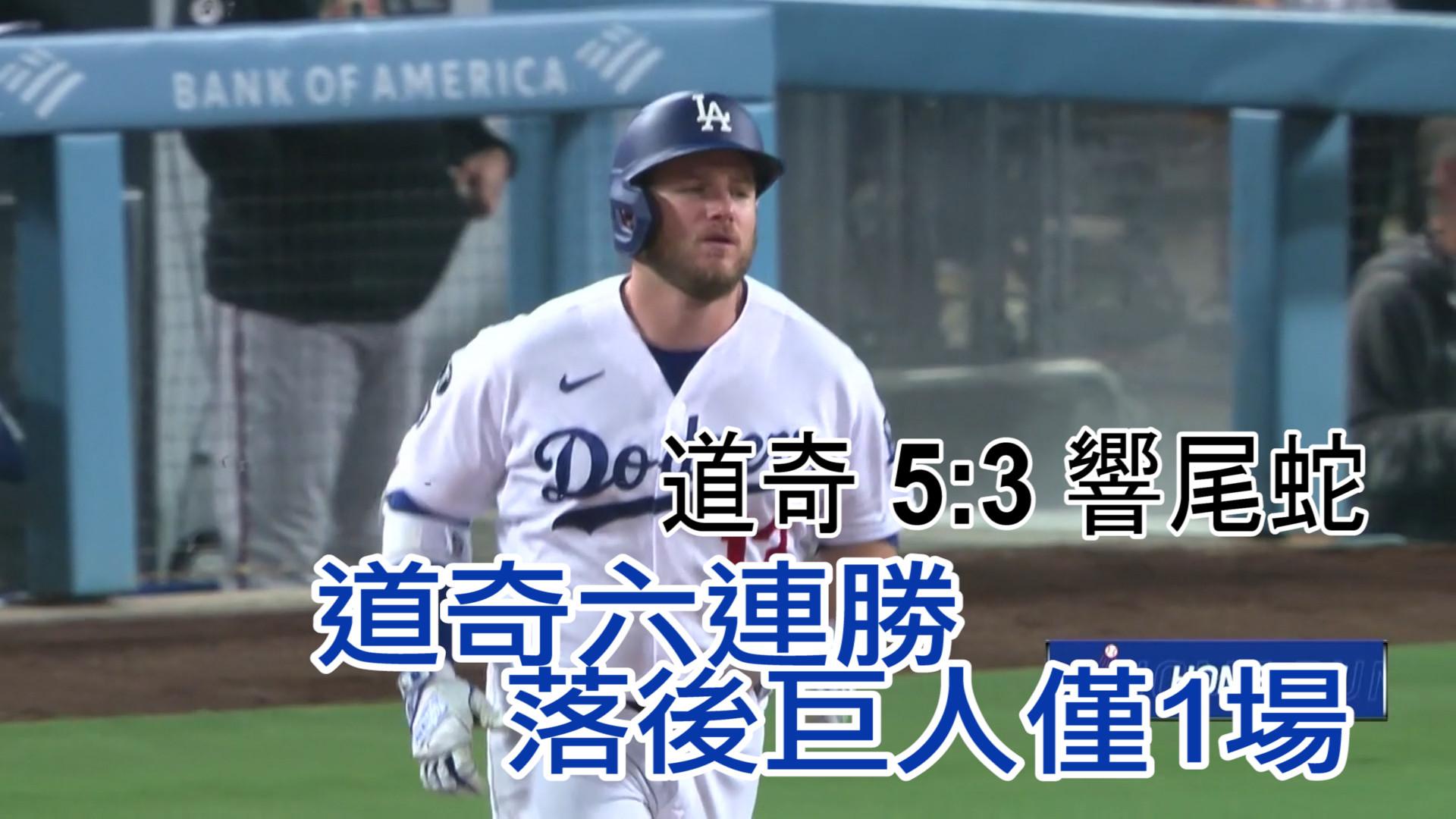 【MLB看愛爾達】道奇5:3勝響尾蛇 與巨人僅1場勝差 9/17