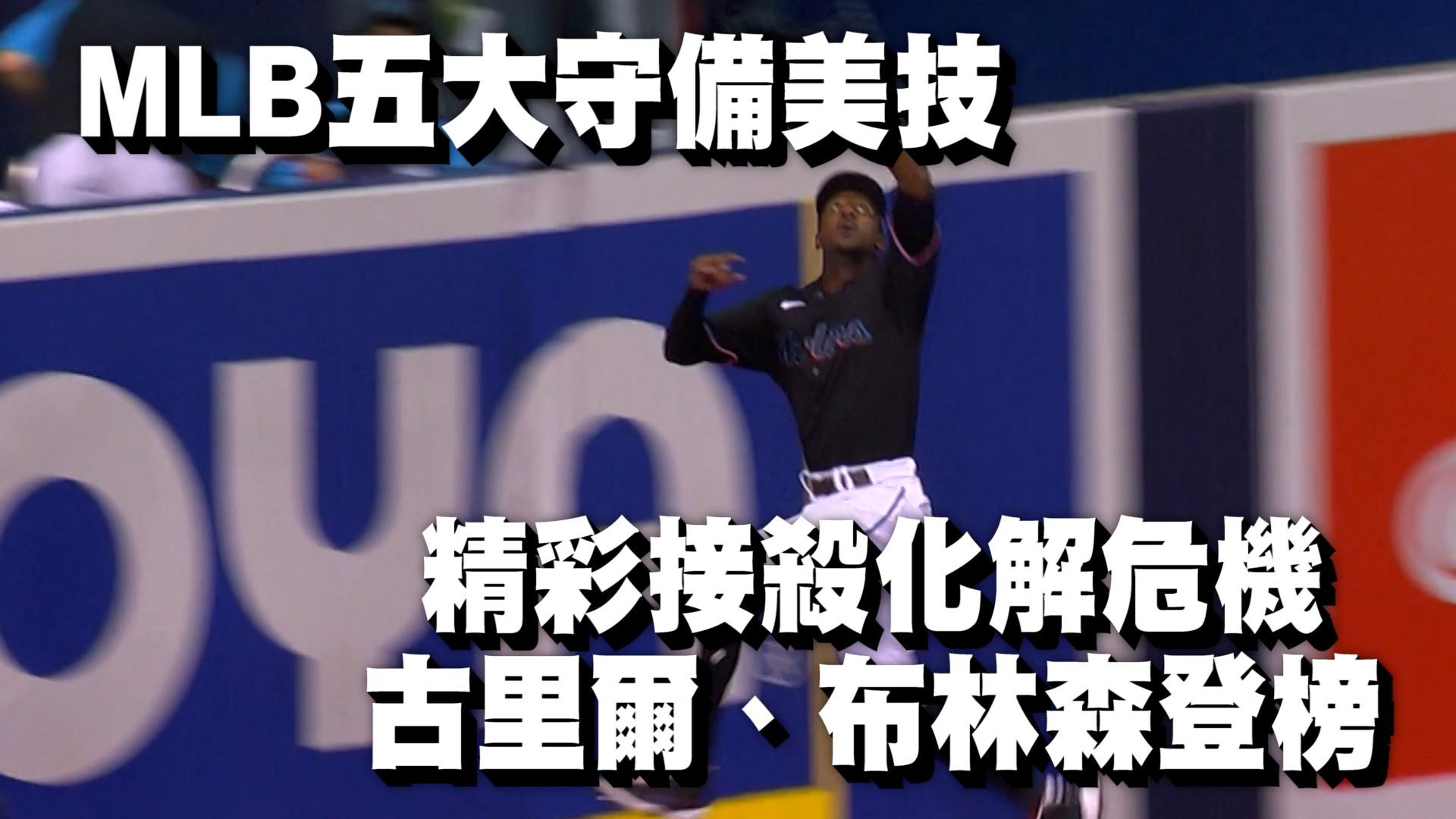 【MLB看愛爾達】精彩好球不漏接!本日五大MLB守備美技 9/18