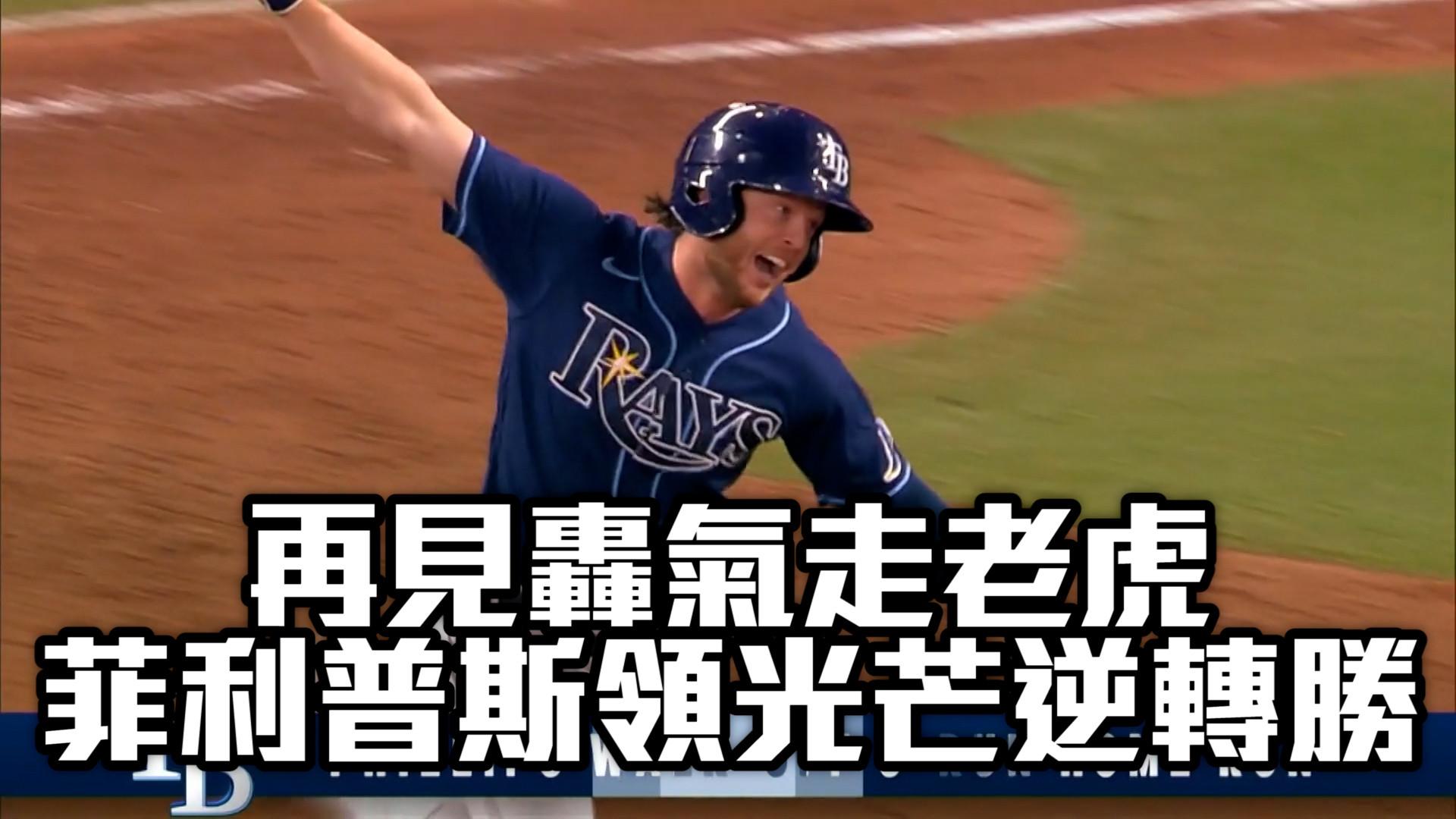 【MLB看愛爾達】再見轟氣走老虎 菲利普斯領光芒逆轉勝 9/18