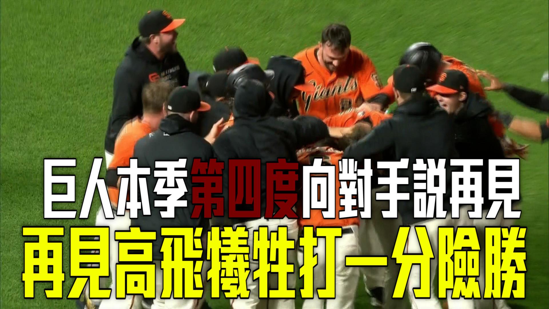 【MLB看愛爾達】關鍵代打不放槍 巨人四轟搶下勝利 9/18