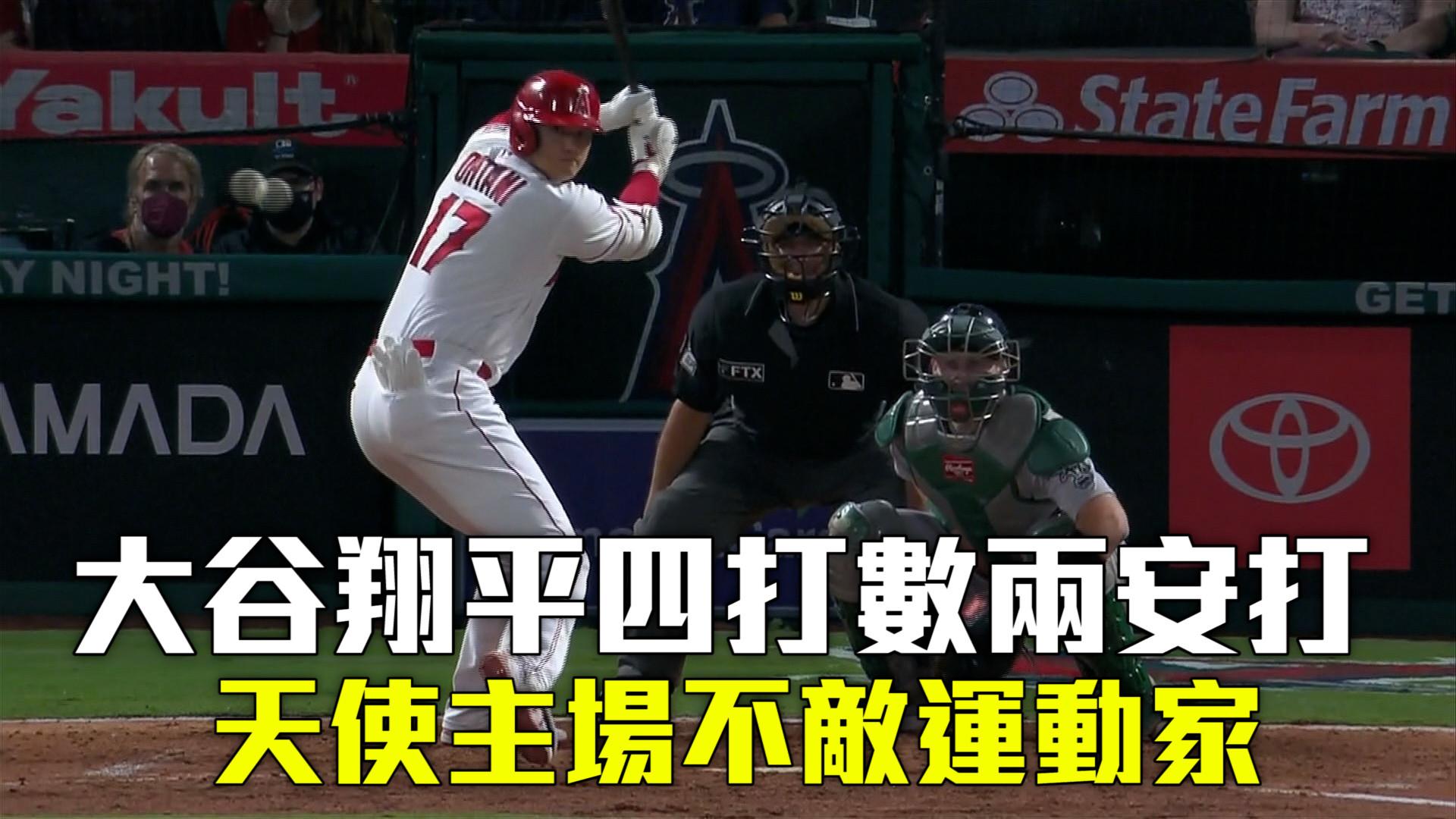 【MLB看愛爾達】大谷兩安白做工 天使主場二連敗 9/19