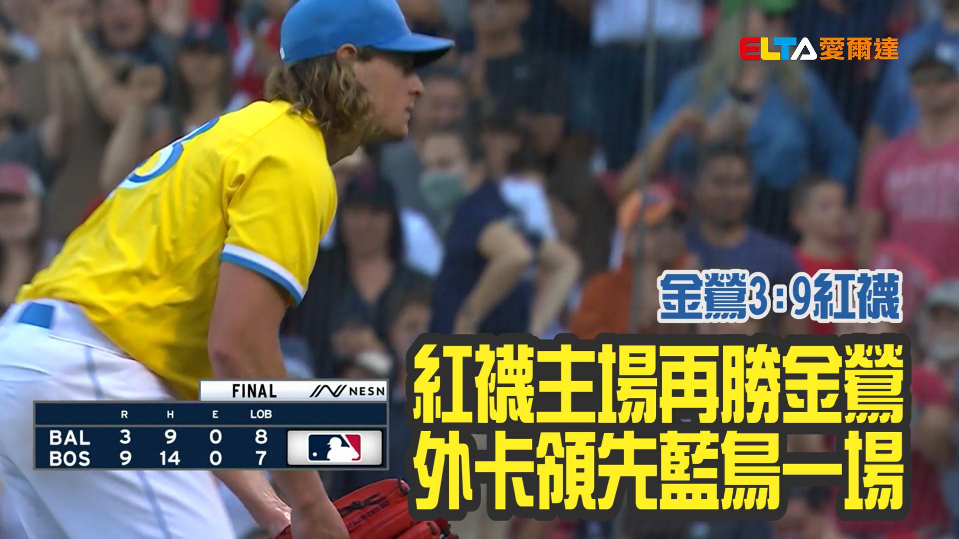 【MLB看愛爾達】紅襪主場再勝金鶯 外卡領先藍鳥一場 9/19