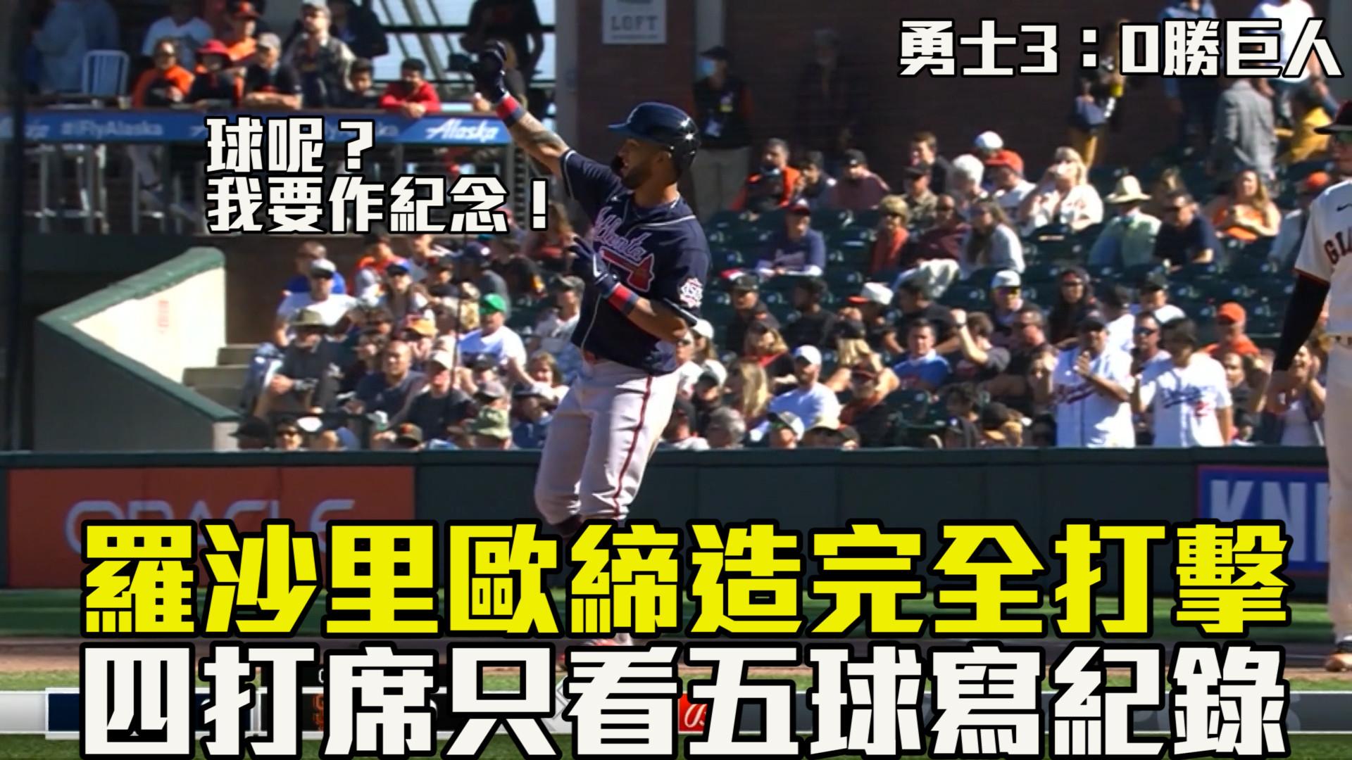 【MLB看愛爾達】羅沙里歐締完全打擊 只看五球寫紀錄 9/20