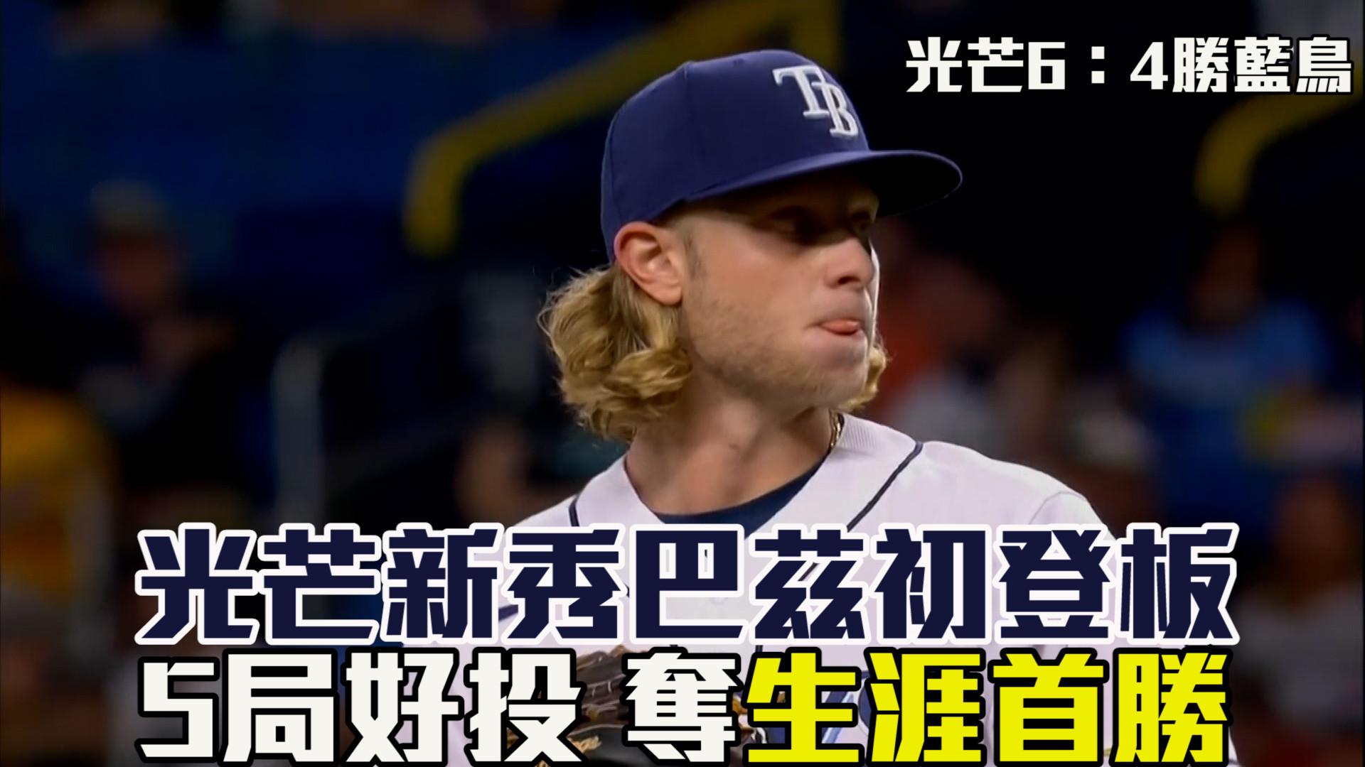 【MLB看愛爾達】光芒新秀巴茲初登板 五局好投奪首勝 9/21