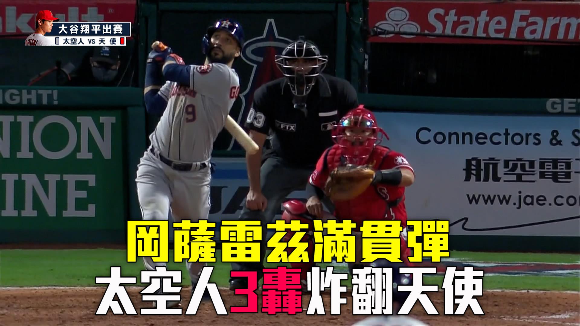 【MLB看愛爾達】太空人三轟炸天使 大谷打擊繳白卷 9/21