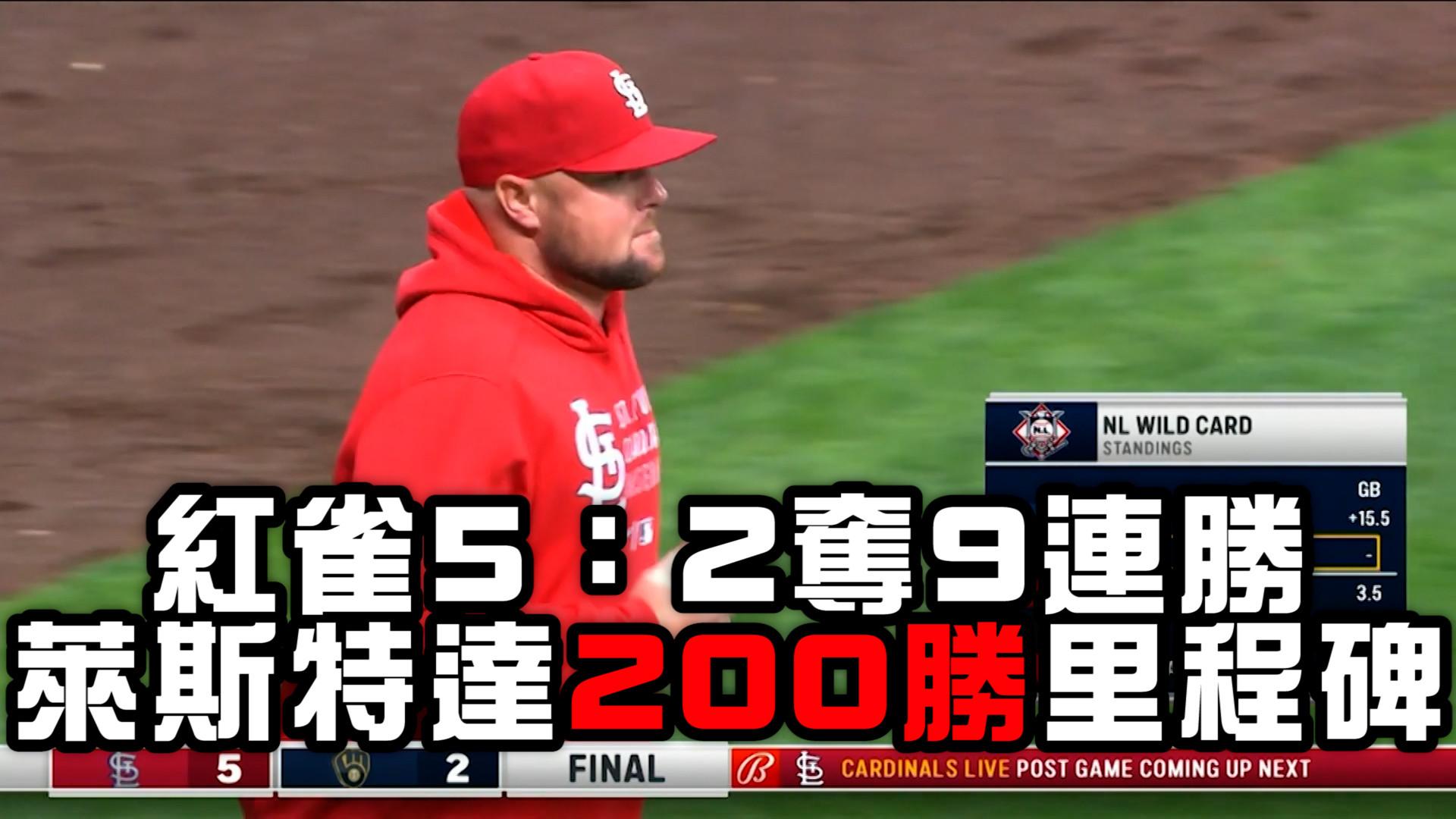 【MLB看愛爾達】紅雀5:2奪9連勝 萊斯特達200勝里程碑 9/21
