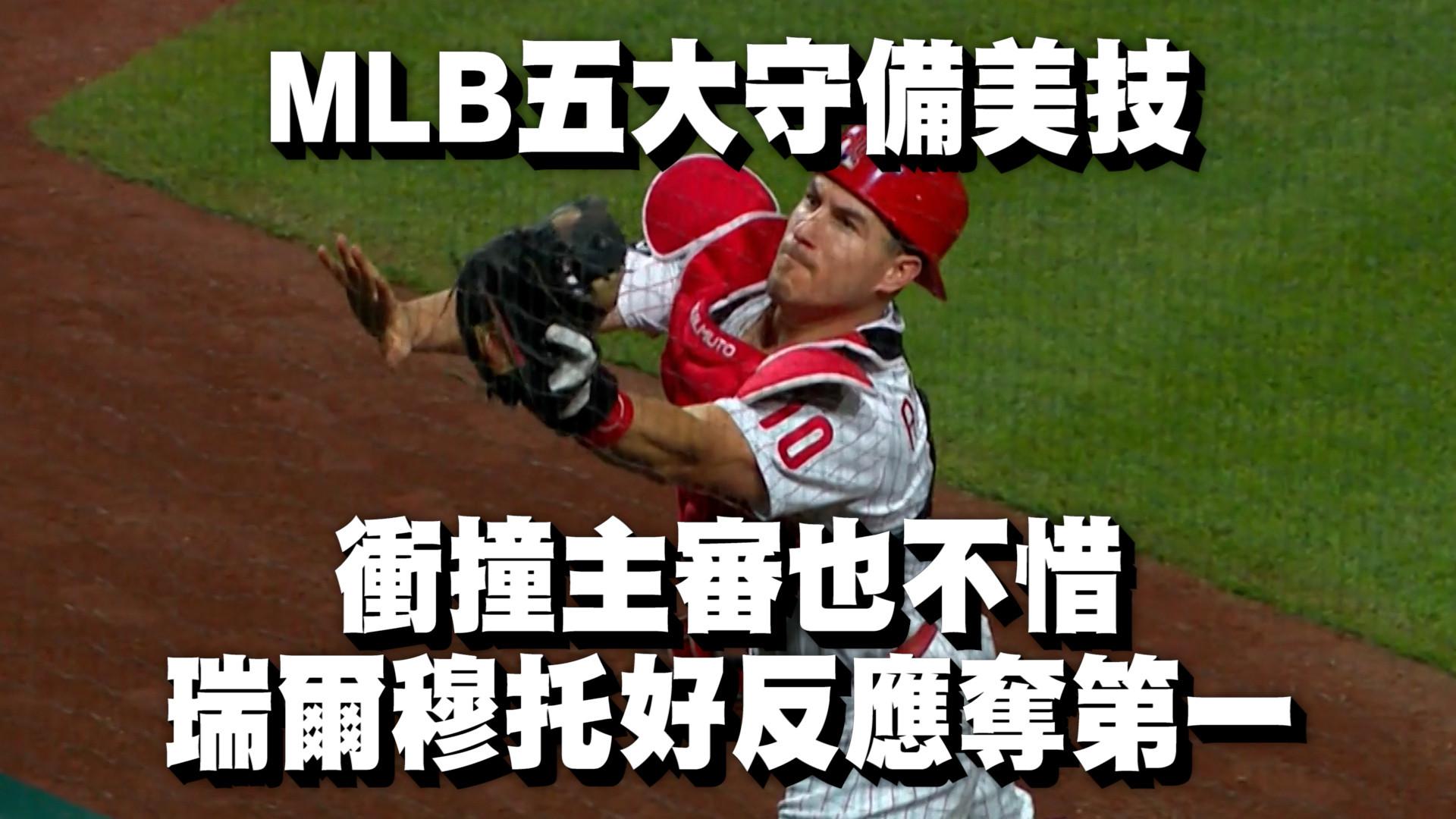 【MLB看愛爾達】衝撞主審也不惜 瑞爾穆托好反應奪第一 9/22