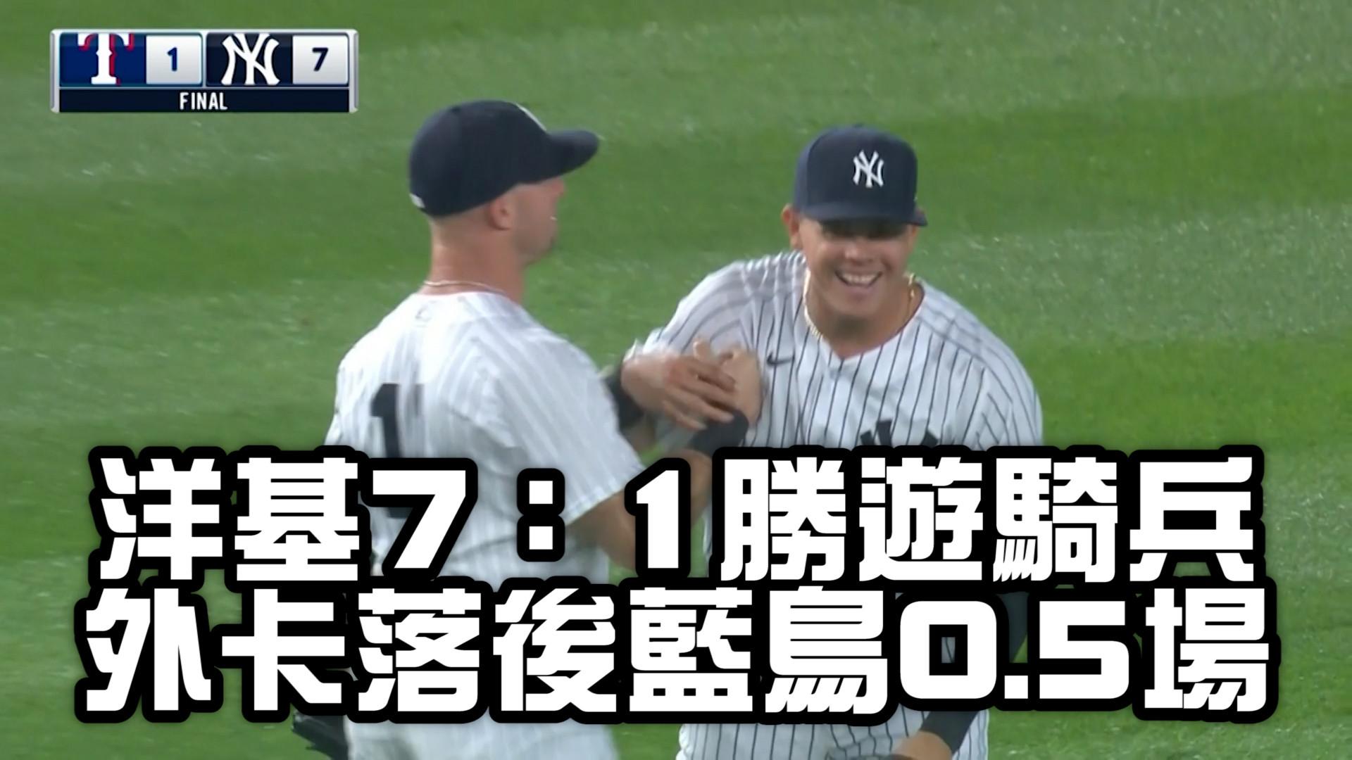 【MLB看愛爾達】洋基7:1勝遊騎兵 外卡落後藍鳥0.5場 9/22