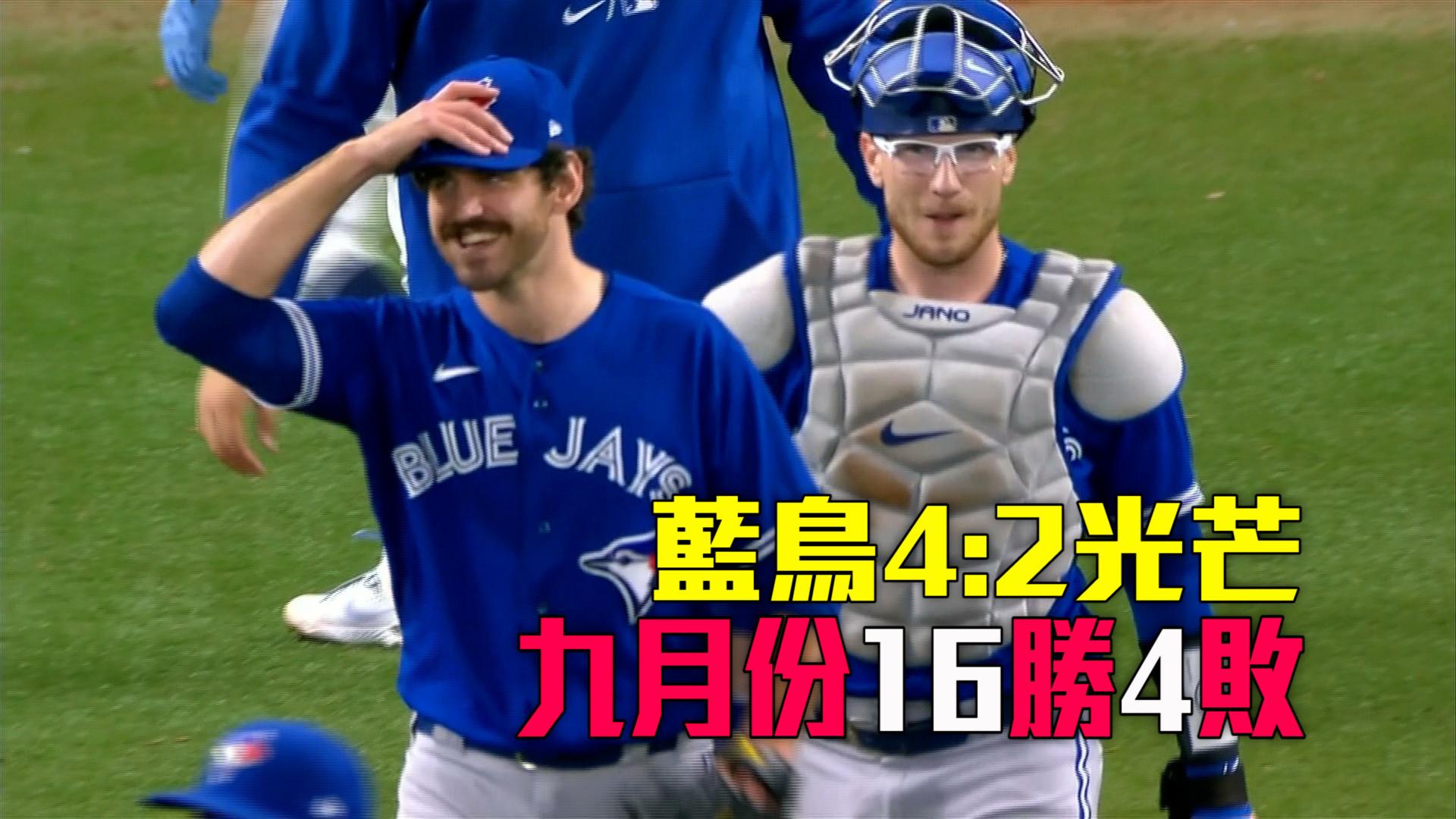 【MLB看愛爾達】藍鳥4:2光芒 九月戰績16勝4敗 9/22