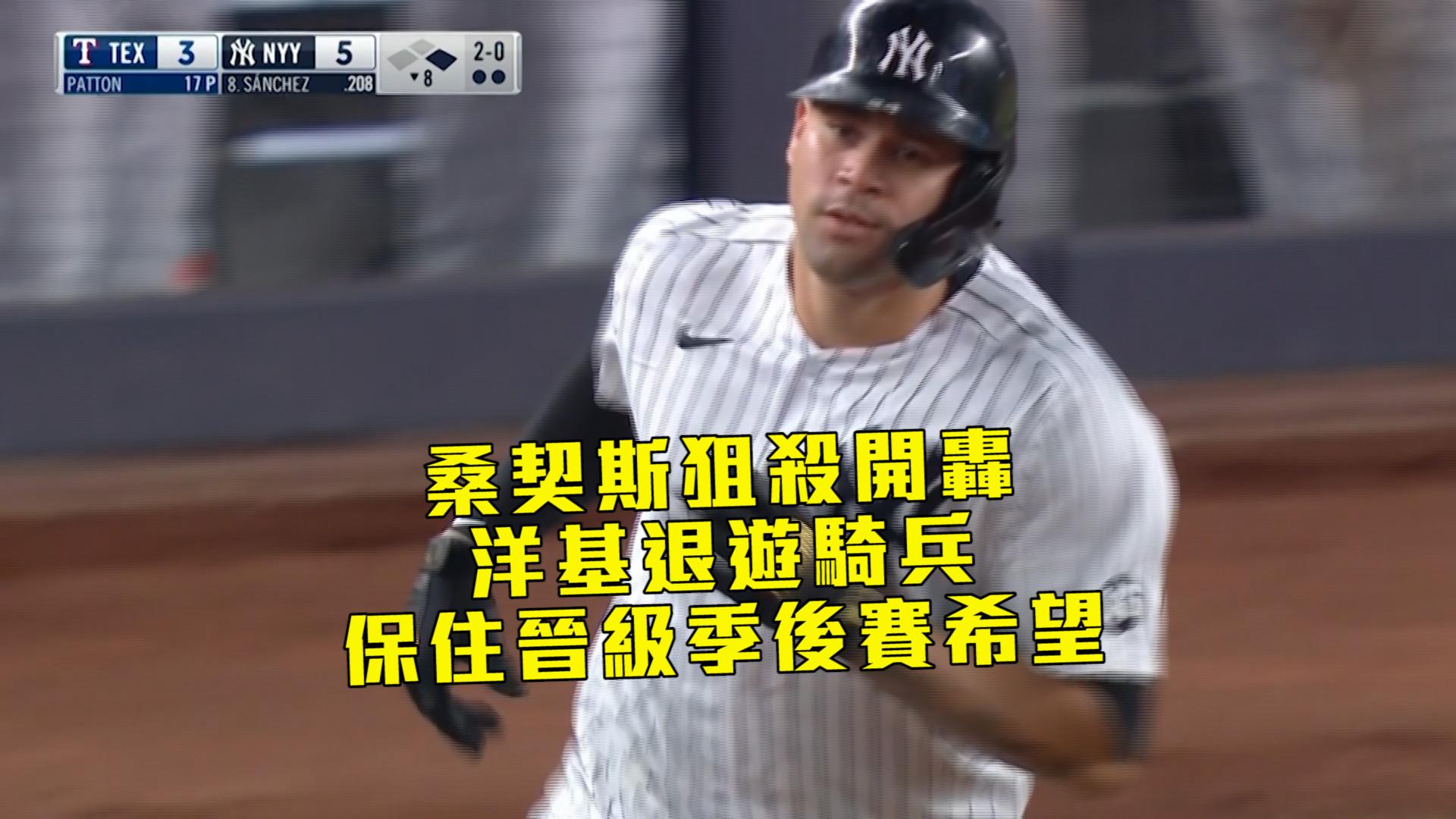 【MLB看愛爾達】桑契斯狙殺又炸裂 洋基保住晉級希望 9/23