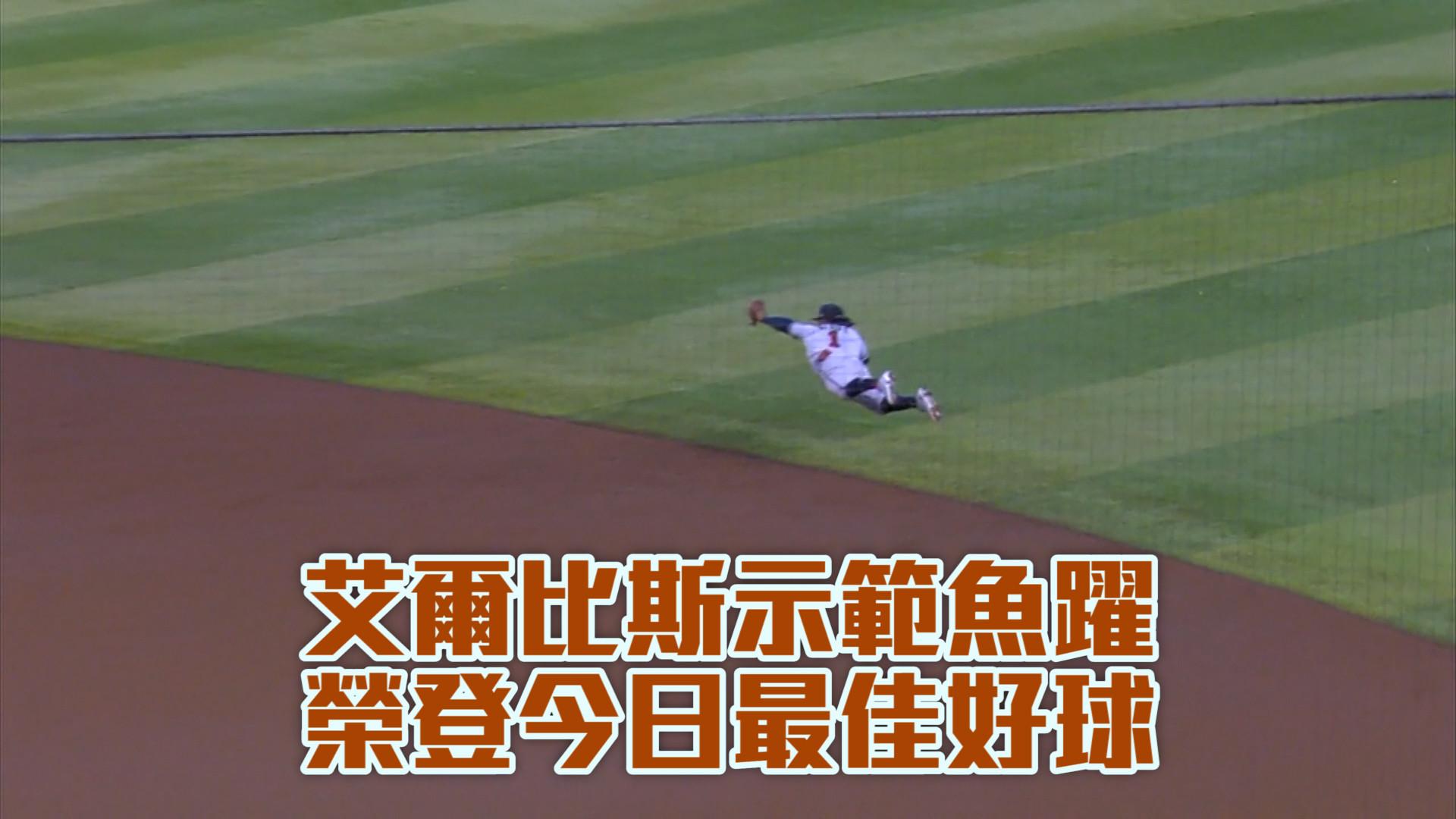 【MLB看愛爾達】艾爾比斯示範魚躍 榮登今日最佳好球 9/24