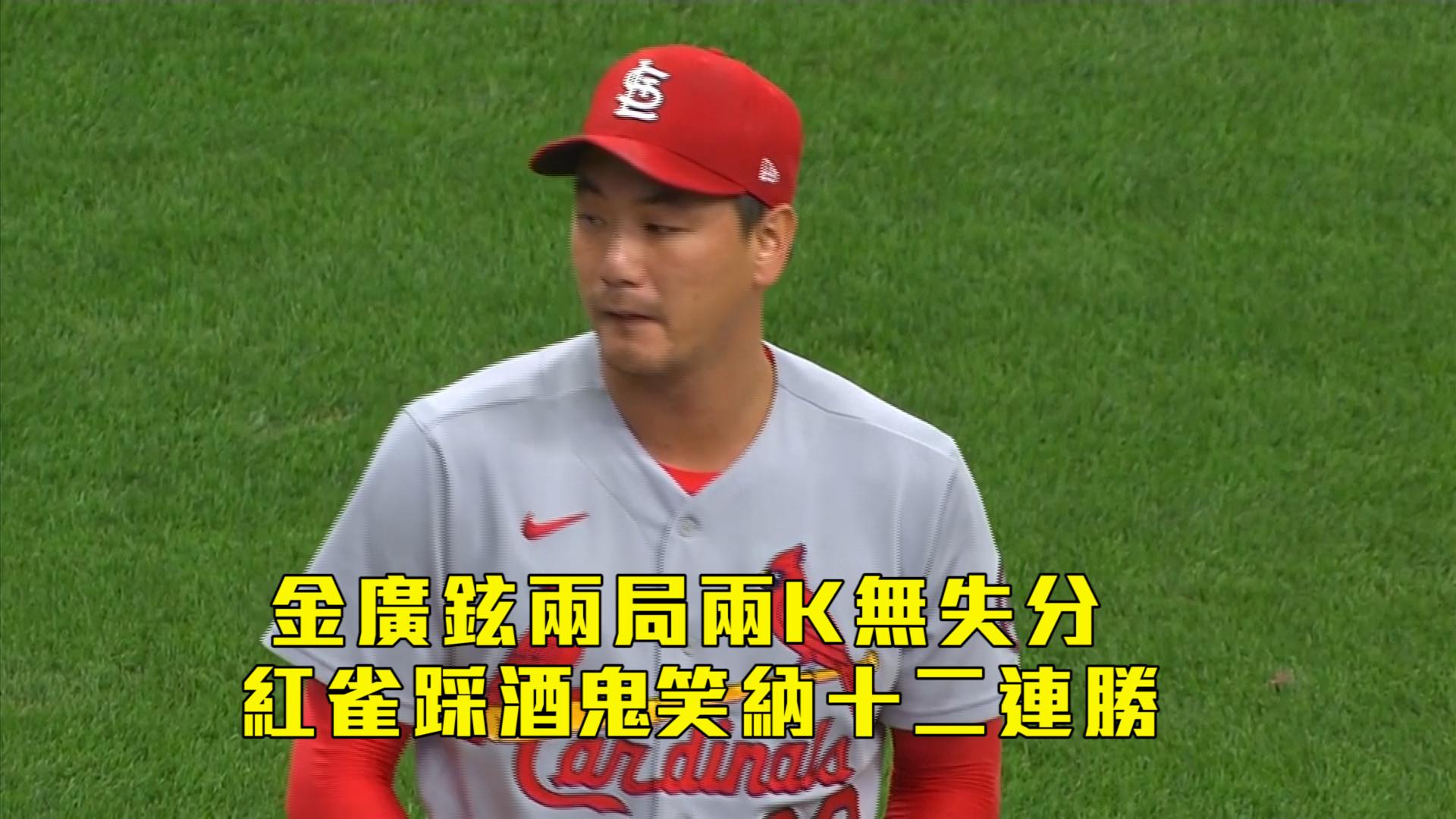 【MLB看愛爾達】金廣鉉兩局無失分 紅雀喜收12連勝 9/24