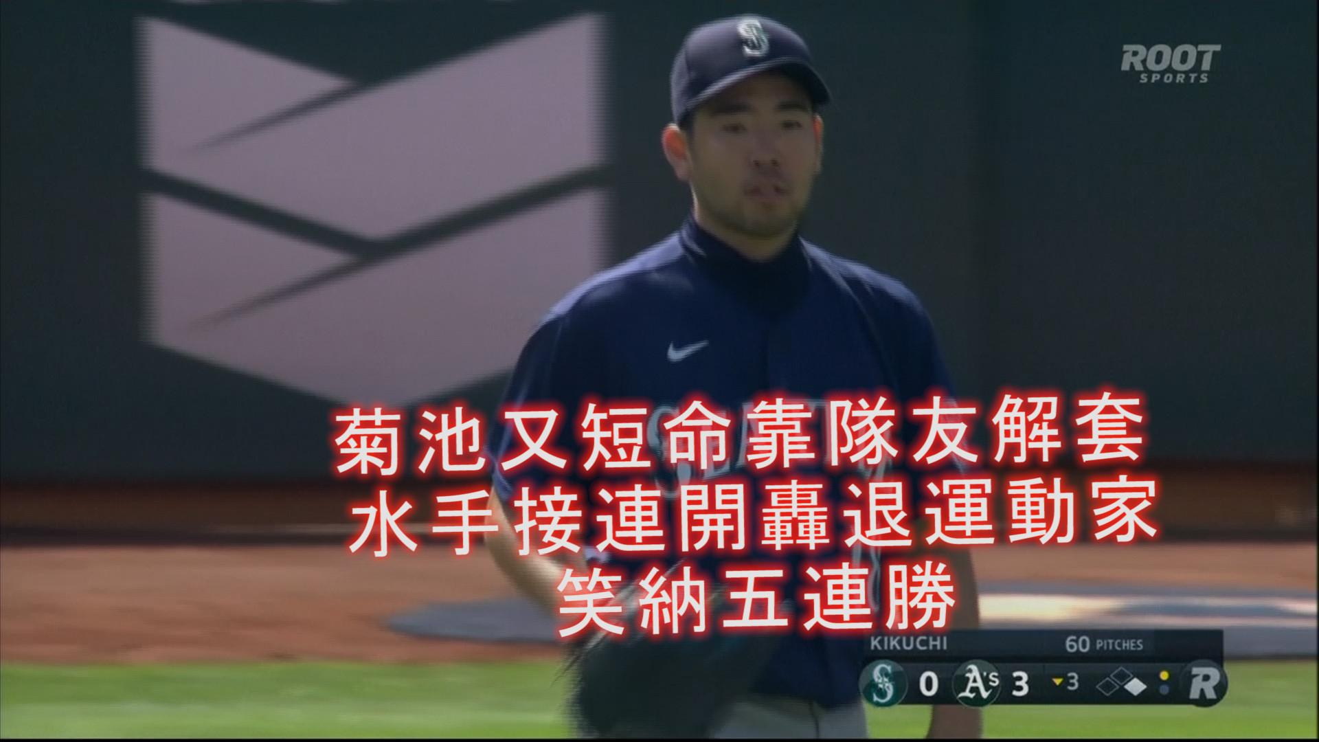 【MLB看愛爾達】菊池短命隊友解套 水手笑納五連勝 9/24