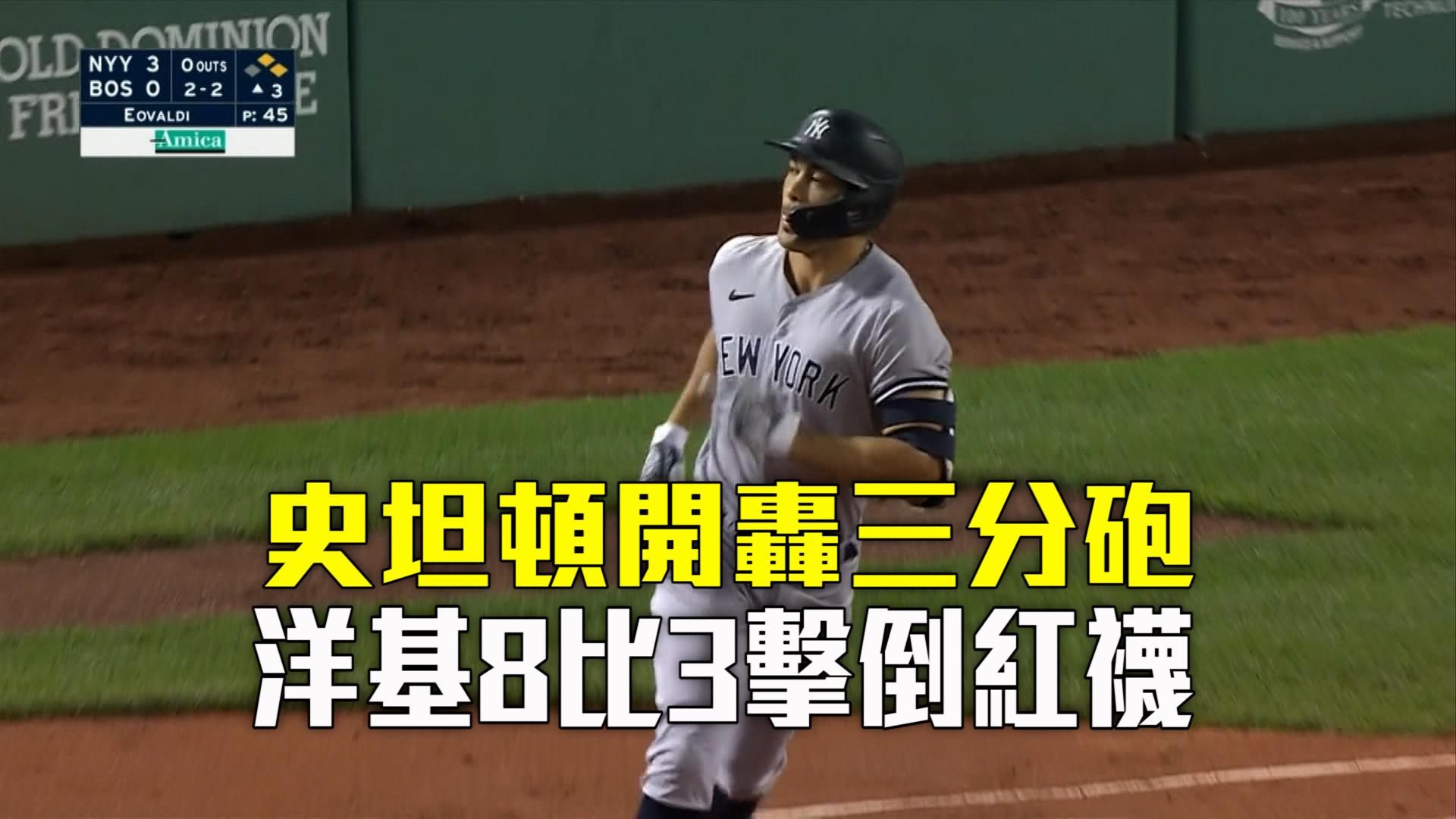 【MLB看愛爾達】史坦頓開轟三分砲 洋基8比3擊倒紅襪 9/25