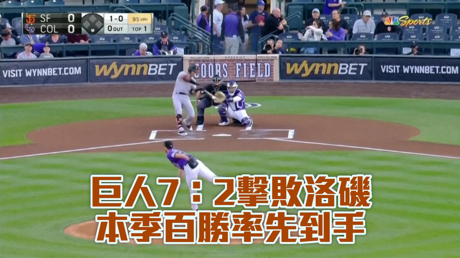 【MLB看愛爾達】巨人7:2擊敗洛磯 本季百勝率先到手 9/25
