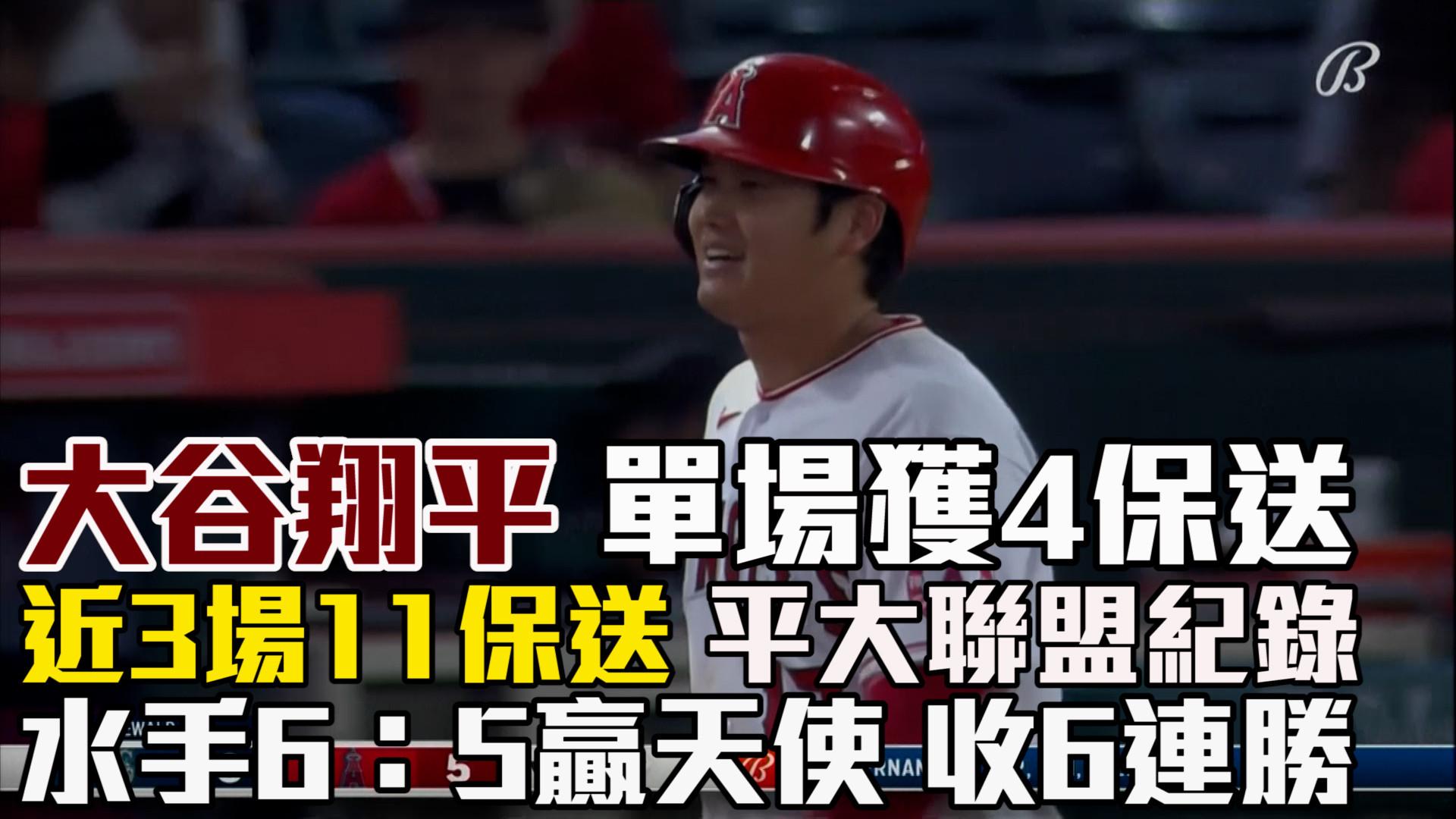 【MLB看愛爾達】近三場獲11保送 大谷翔平追平紀錄 9/25