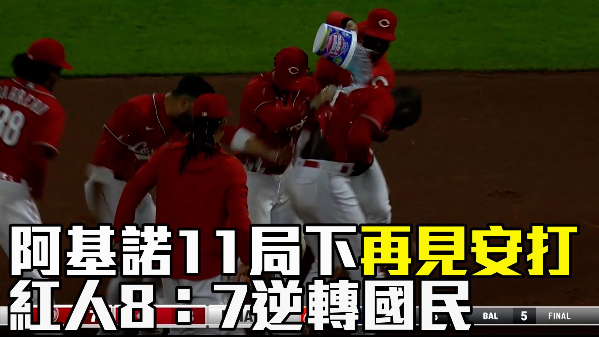 【MLB看愛爾達】阿基諾11局下再見安打 紅人逆轉國民 9/25