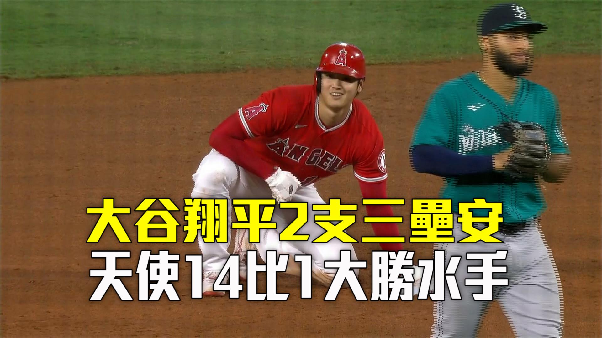 【MLB看愛爾達】大谷翔平2支三壘安 天使14:1大勝水手 9/26