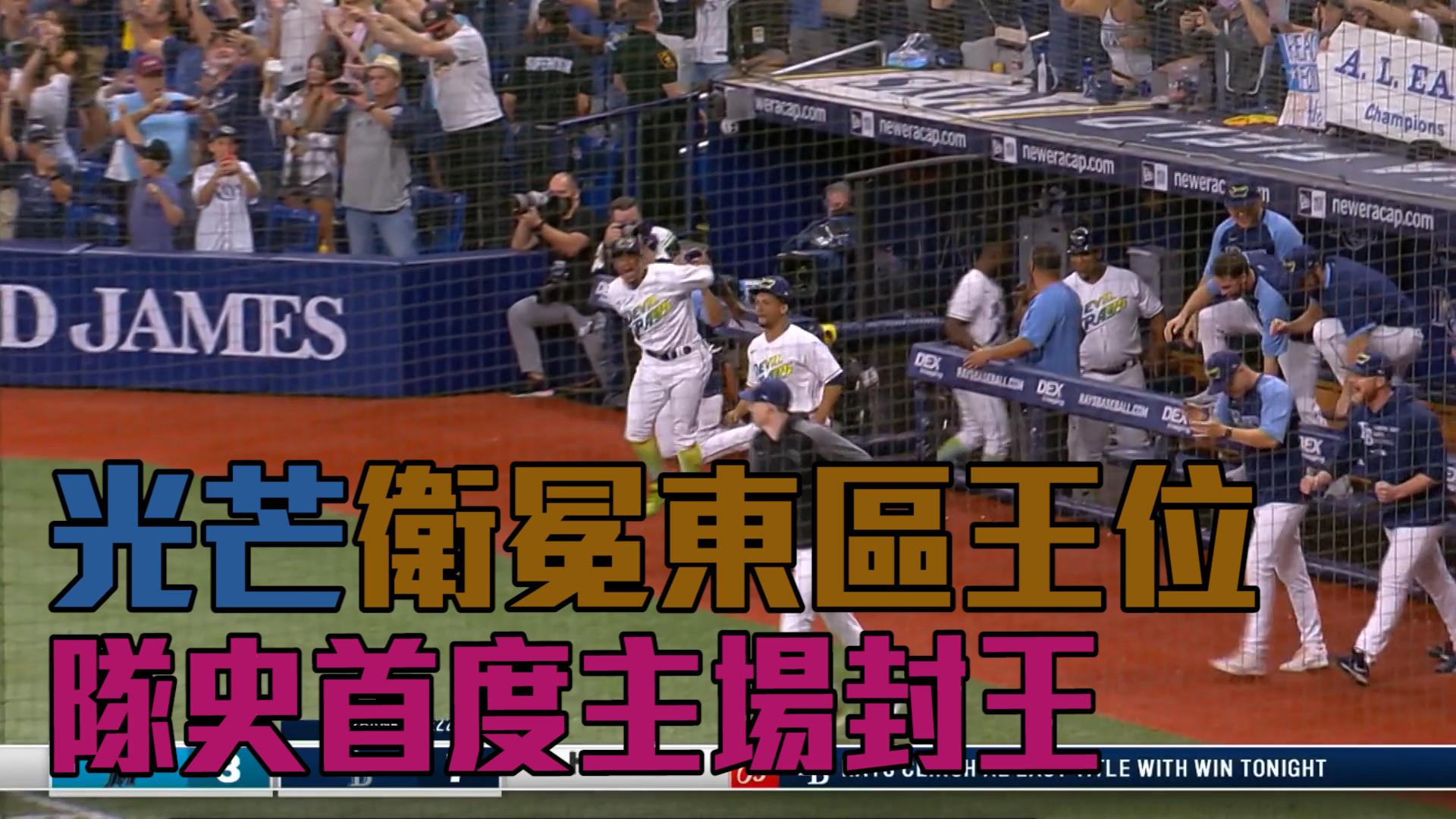 【MLB看愛爾達】光芒四度稱霸美東 隊史首度主場封王 9/26