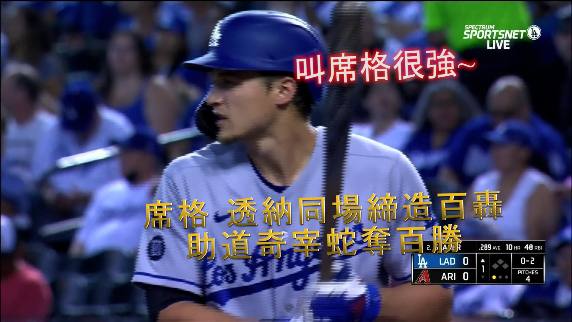 【MLB看愛爾達】道奇賺「三百」爽贏 宰蛇奪本季百勝 9/27