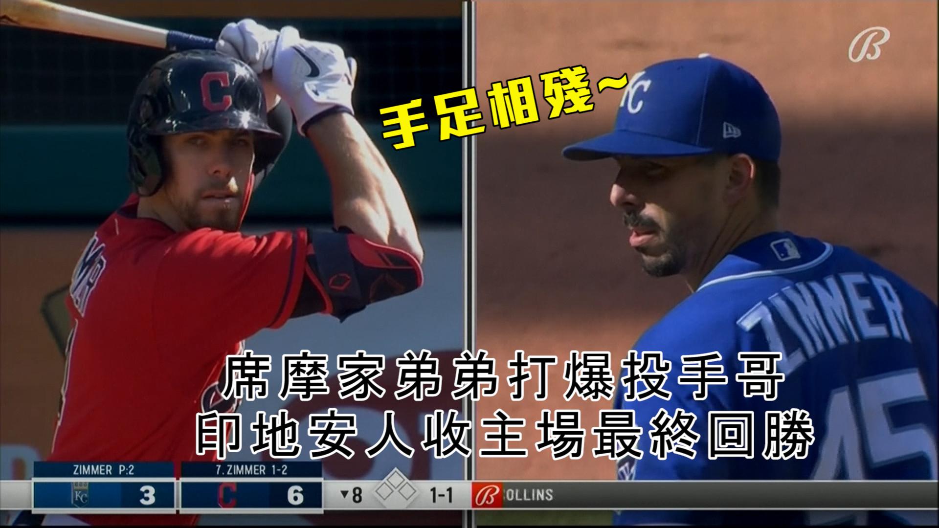 【MLB看愛爾達】弟弟砲轟哥哥!印地安人奪最終主場勝 9/28
