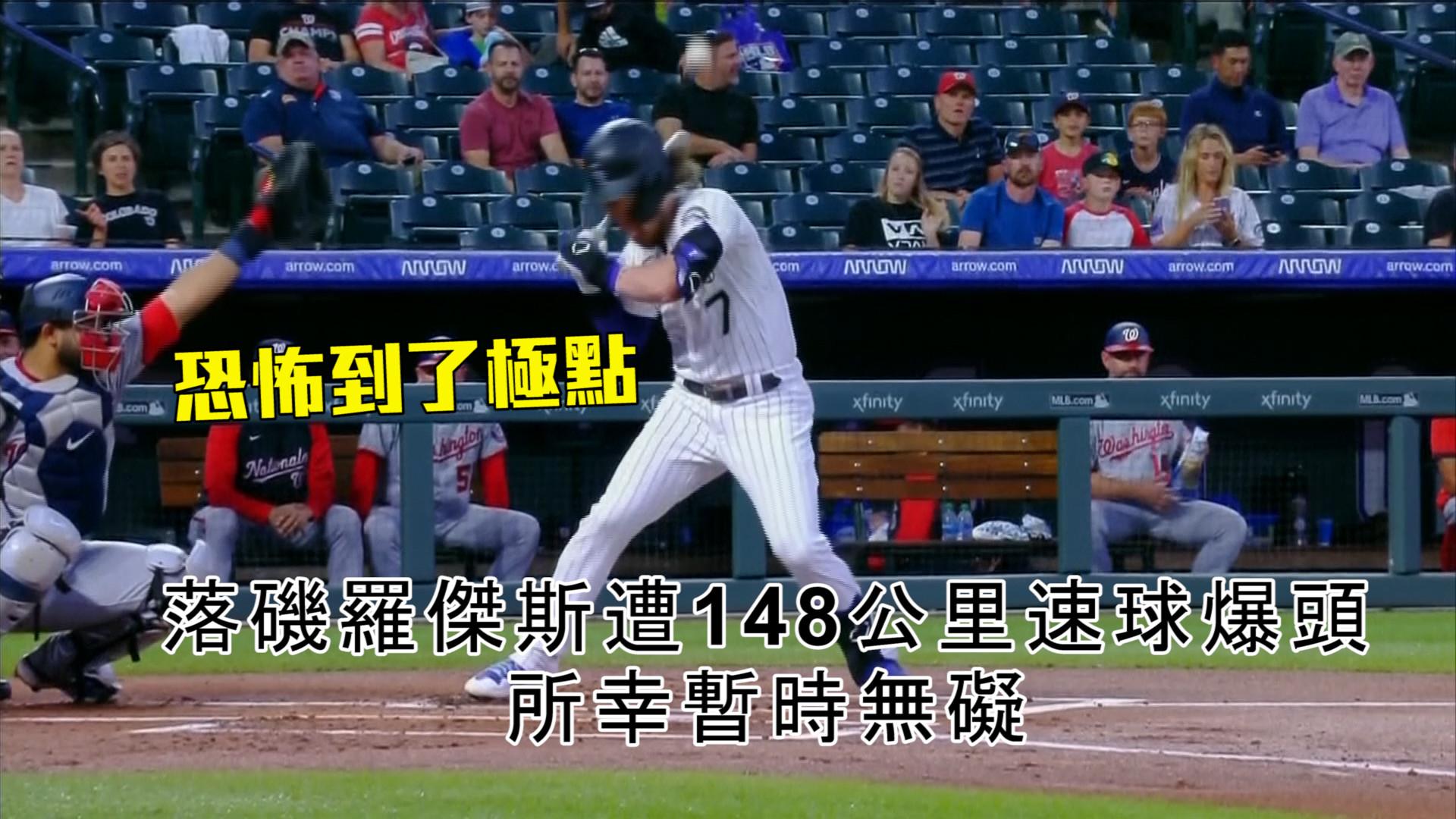 【MLB看愛爾達】快到躲不掉 羅傑斯遭爆頭倒地不起 9/28