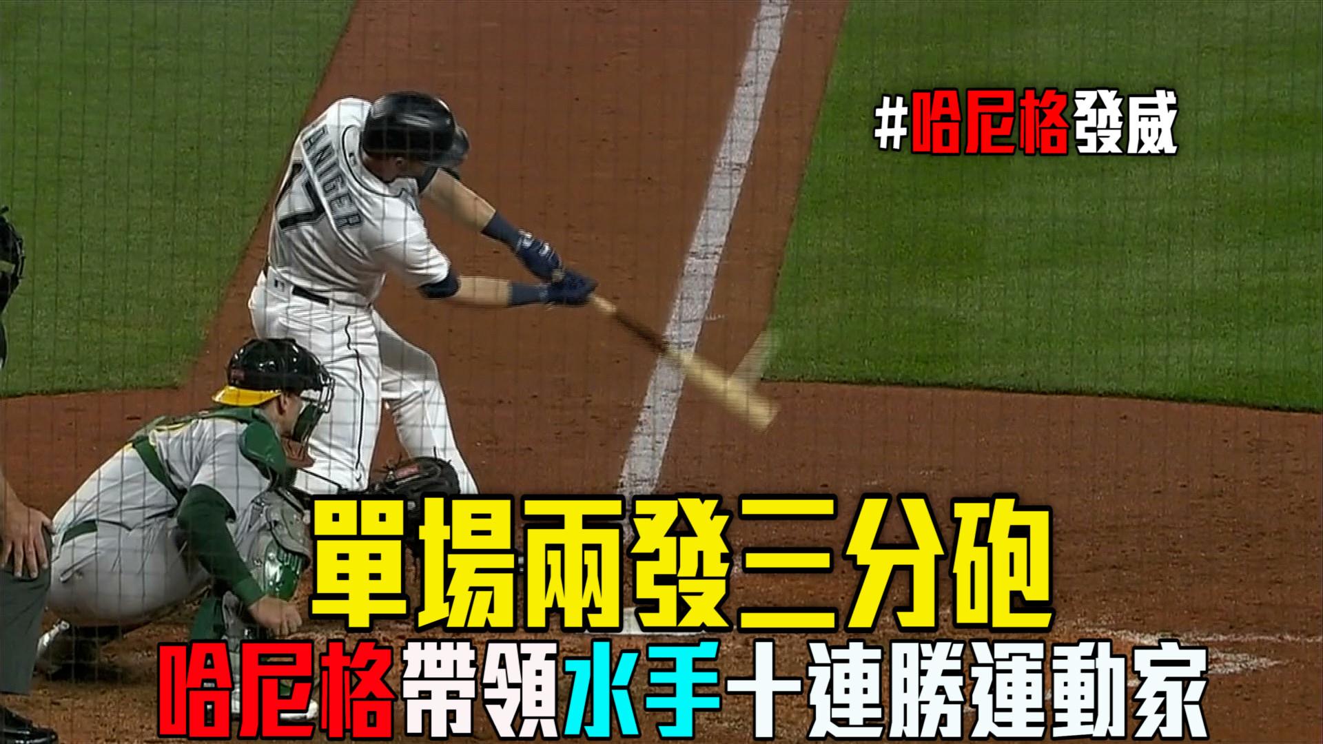 【MLB看愛爾達】哈尼格兩發三分砲 水手13:4宰運動家 9/28