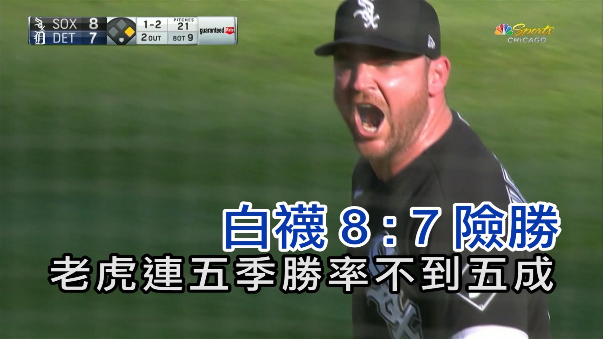 【MLB看愛爾達】老虎反撲功虧一簣 7:8不敵白襪 9/28