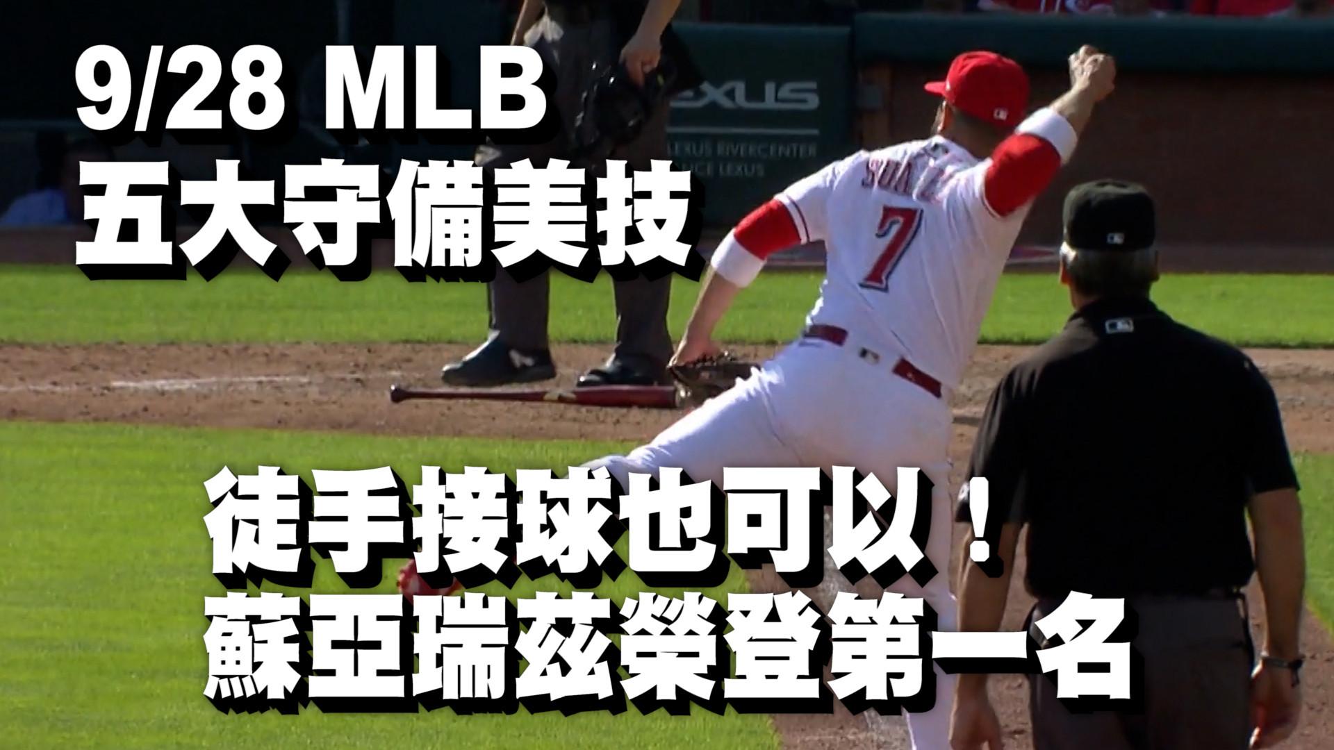 【MLB看愛爾達】徒手接球也可以!蘇亞瑞茲榮登第一名 9/28