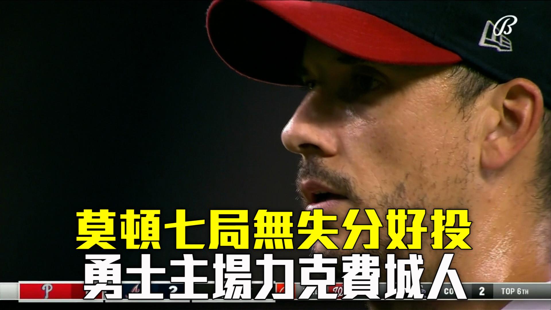 【MLB看愛爾達】莫頓先發七局無失分 勇士力克費城人 9/29
