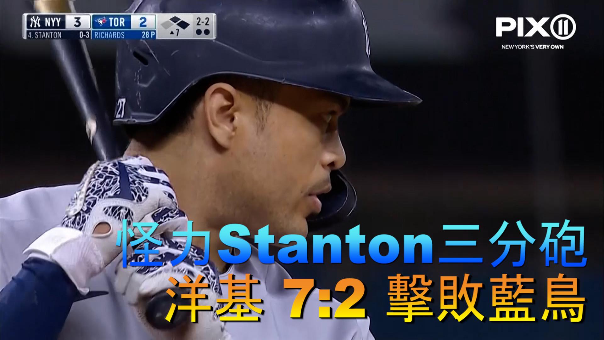 【MLB看愛爾達】洋基7:2棒打藍鳥 擴大美聯外卡優勢 9/29