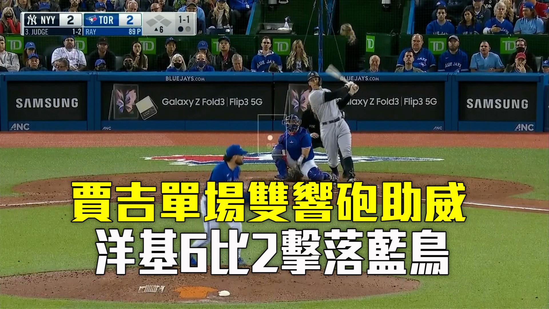 【MLB看愛爾達】賈吉單場雙響砲助威 洋基6:2擊落藍鳥 10/1