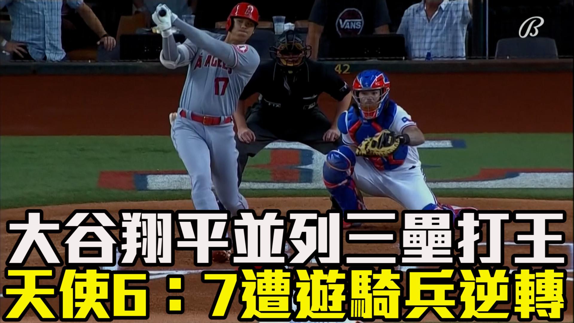 【MLB看愛爾達】大谷翔平三壘打王 天使遭遊騎兵逆轉 10/1