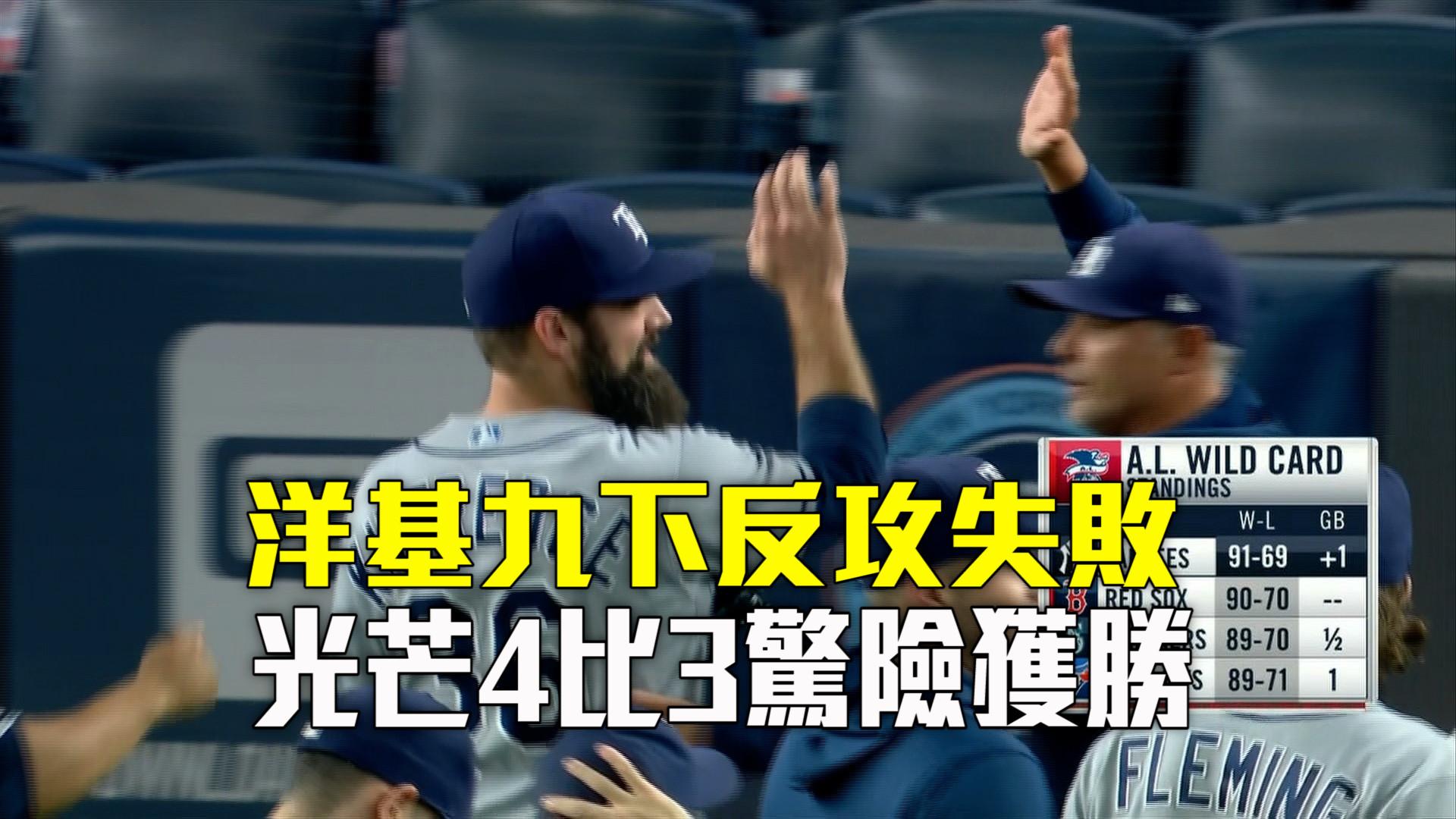 【MLB看愛爾達】洋基九下反攻失敗 光芒4比3驚險獲勝 10/2