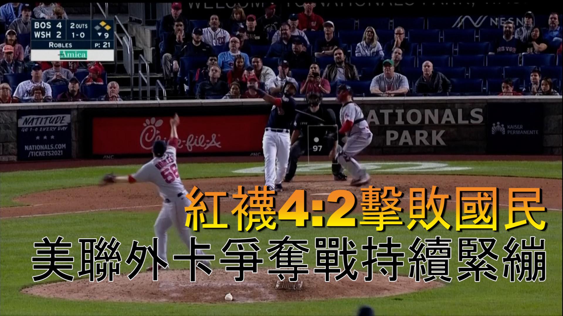 【MLB看愛爾達】紅襪4:2擊敗國民 維持美聯外卡競爭力 10/2