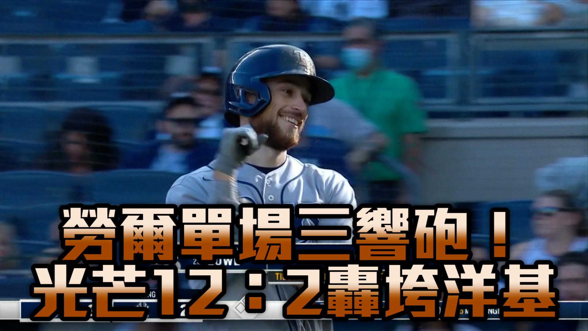【MLB看愛爾達】勞爾單場三響砲!光芒12:2轟垮洋基 10/3