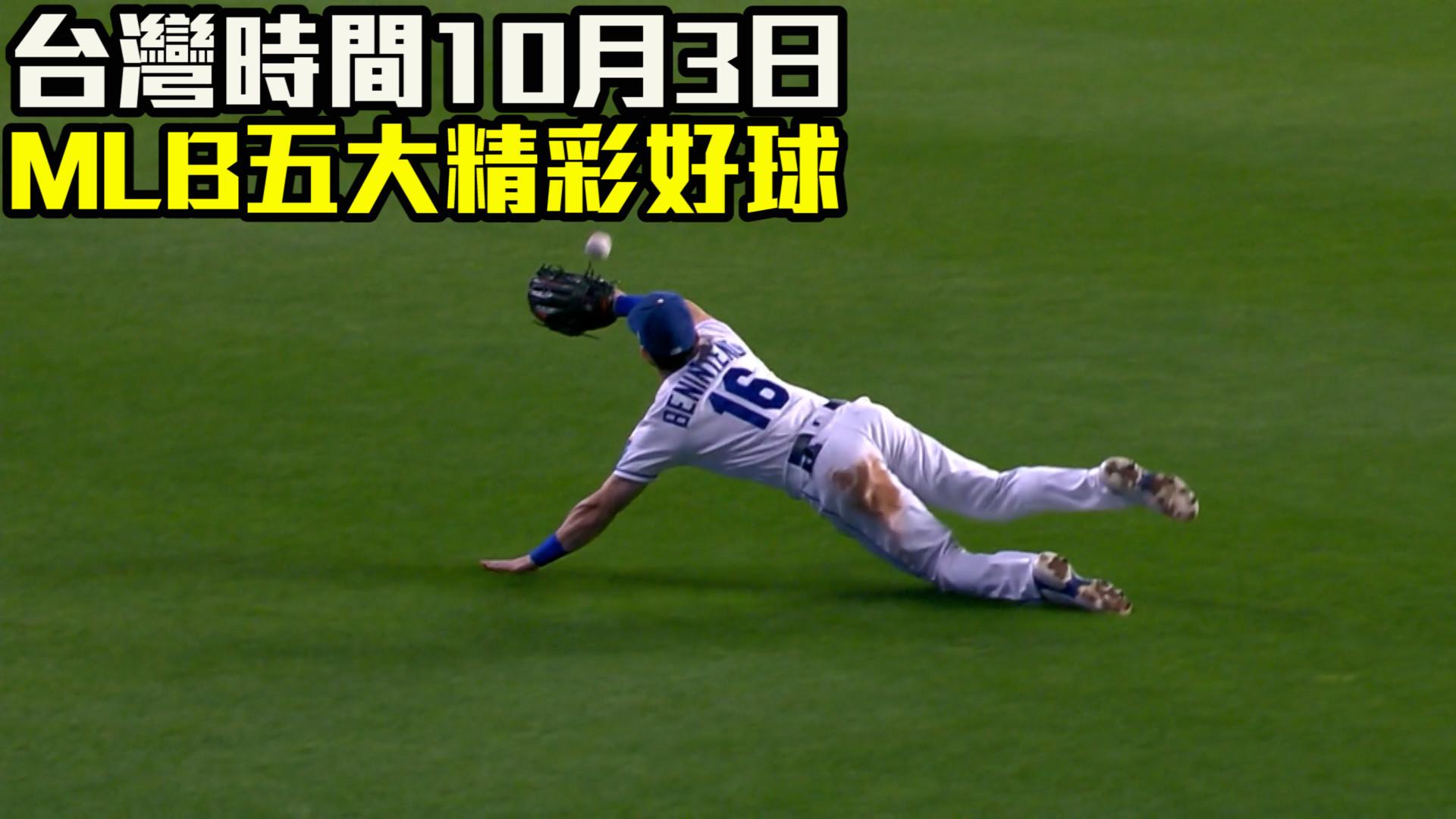 【MLB看愛爾達】外野手各顯神通 界外全壘打通通沒收 10/3