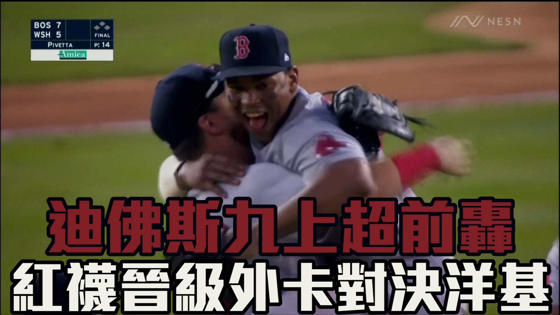 【MLB看愛爾達】迪佛斯超前轟 紅襪晉級外卡對決洋基 10/4