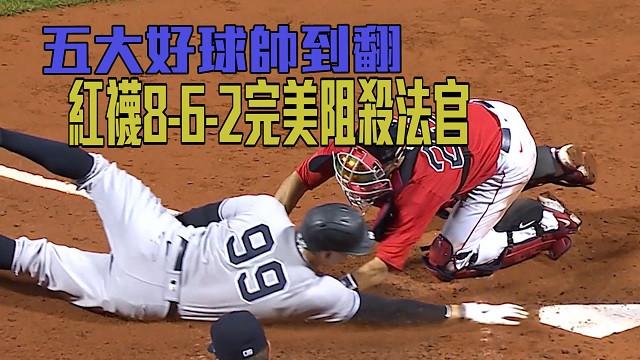 【MLB看愛爾達】紅襪攻守俱佳 五大好球力壓洋基 10/6