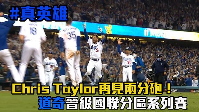 【MLB看愛爾達】泰勒再見兩分砲 道奇戲劇性擊落紅雀 10/7