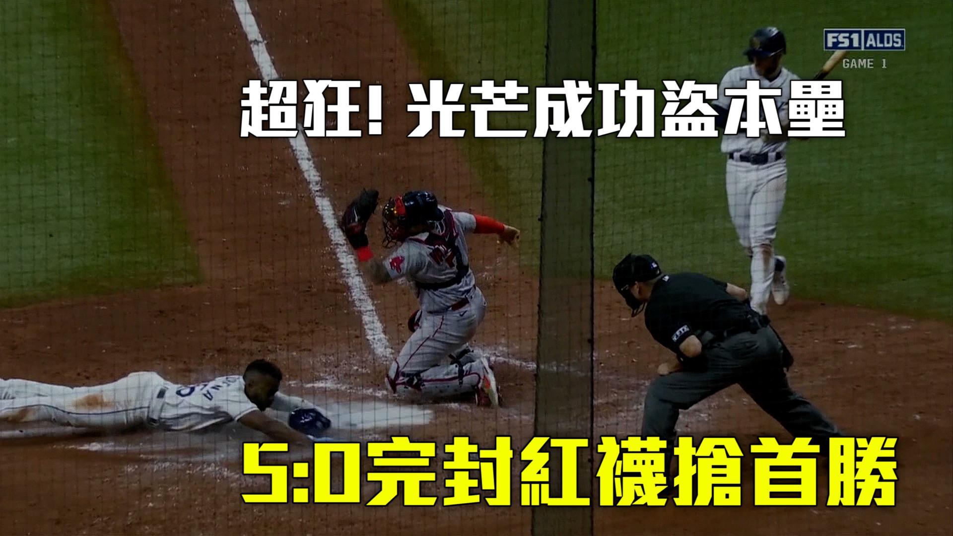 【MLB看愛爾達】紅襪火力遭壓制 光芒5:0完封搶首勝 10/8