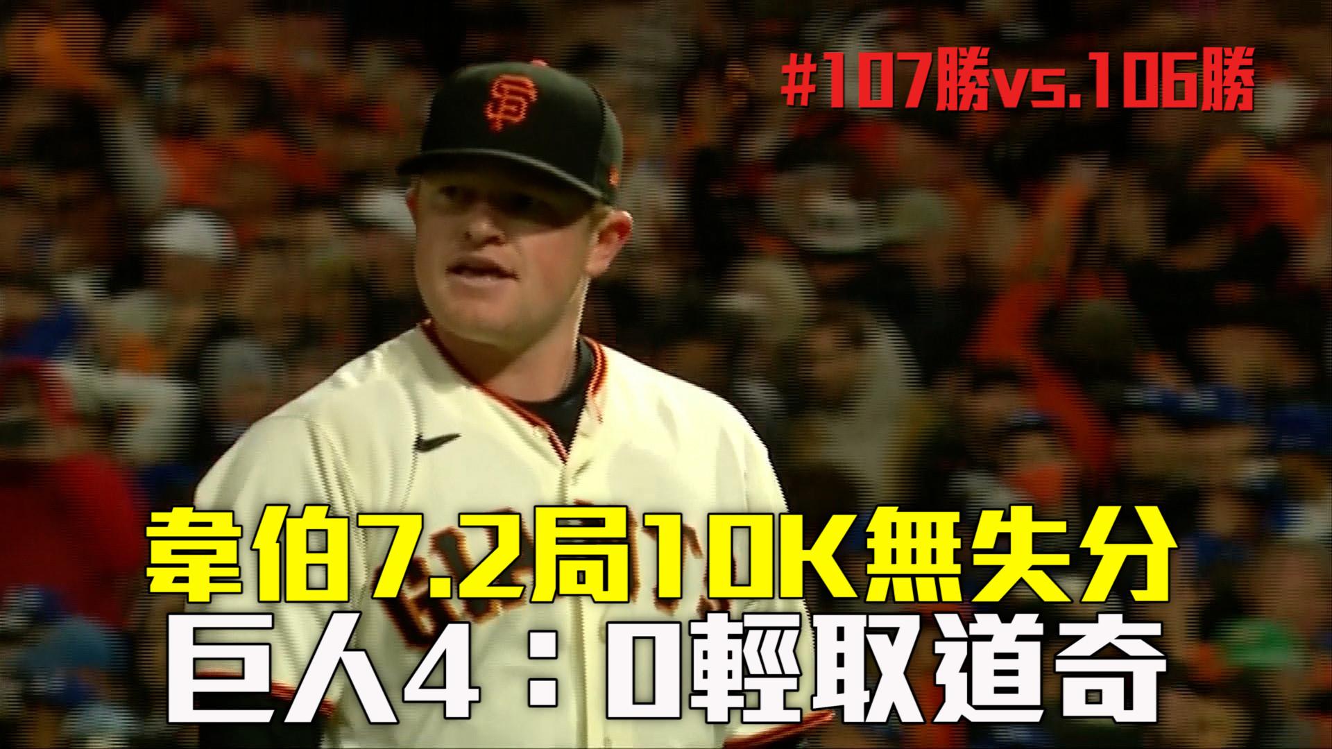 【MLB看愛爾達】韋伯7.2局10K無失分 巨人4:0輕取道奇 10/9