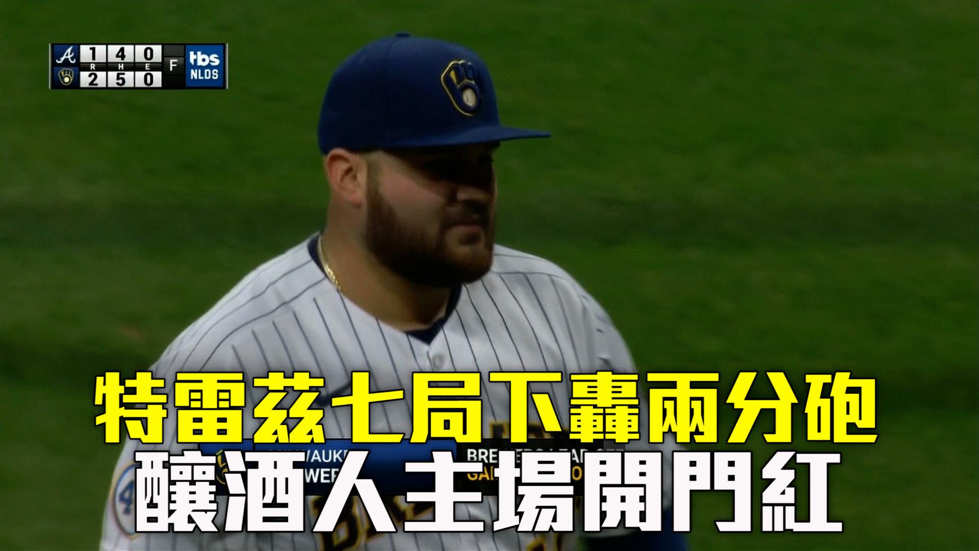 【MLB看愛爾達】伯恩斯投六局無失分 釀酒人力克勇士 10/9