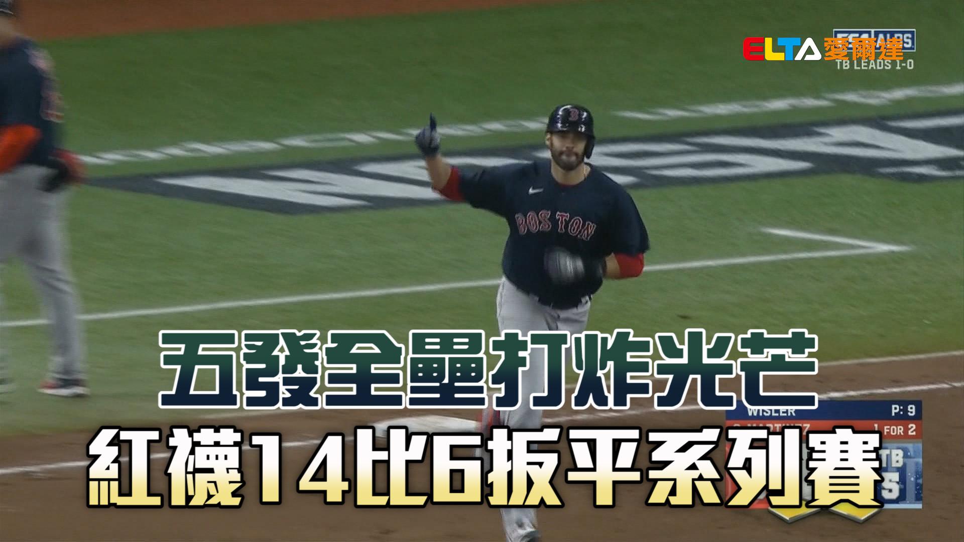 【MLB看愛爾達】五發全壘打炸光芒 紅襪14比6扳平系列賽 10/9
