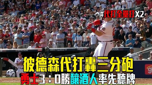 【MLB看愛爾達】彼德森代打全壘打 勇士3:0氣走釀酒人 10/12