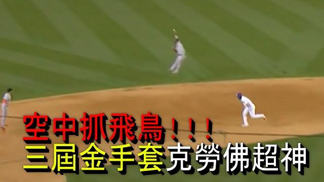 【MLB看愛爾達】擦亮金手套招牌 五大好球絕無冷場 10/12
