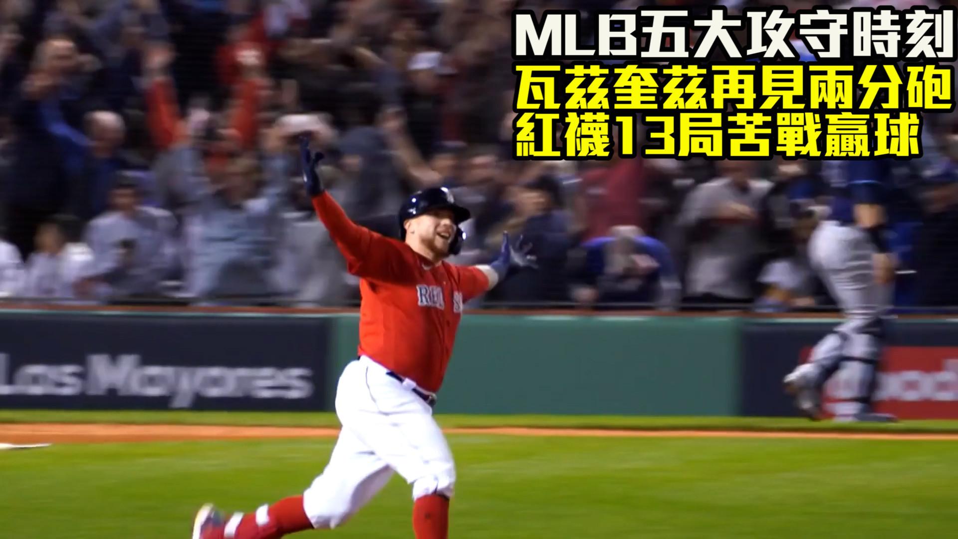 【MLB看愛爾達】季後賽激鬥 五大精彩攻守時刻 10/11