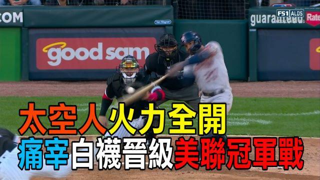 【MLB看愛爾達】太空人10:1痛宰白襪 晉級美聯冠軍戰 10/13
